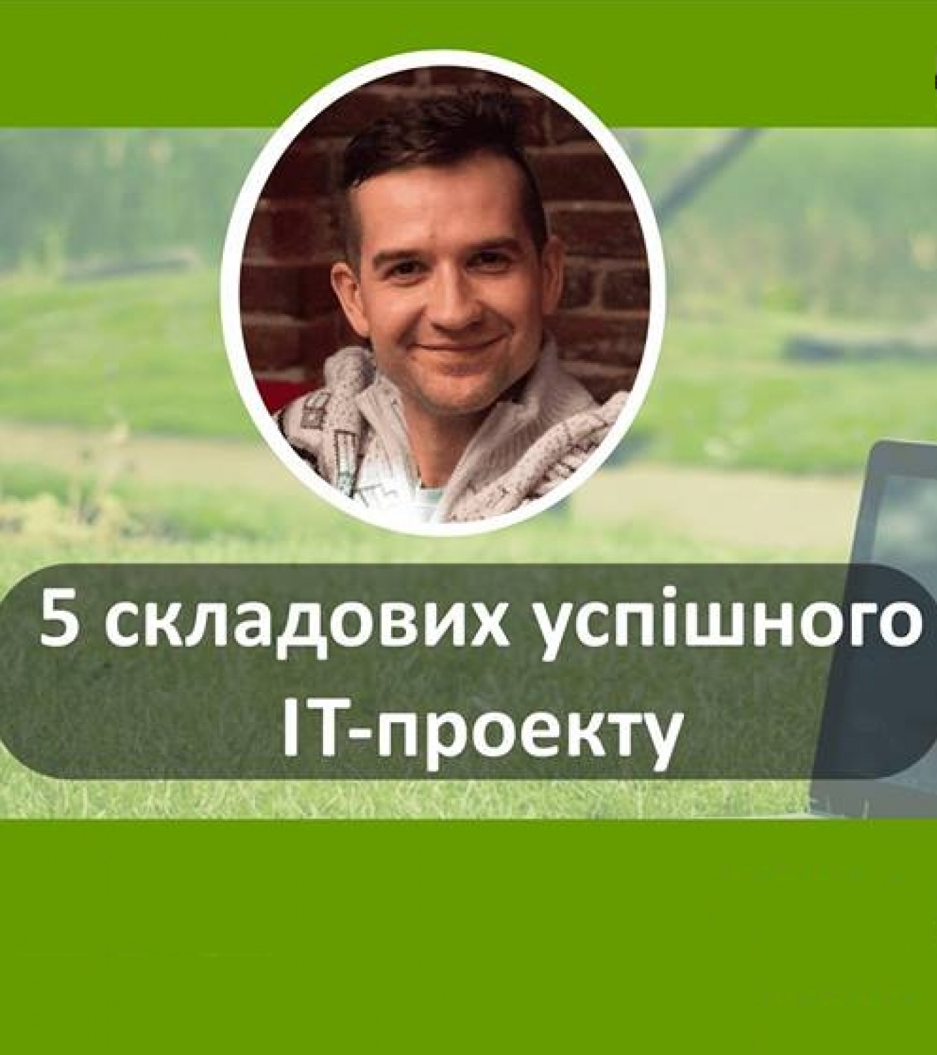 """Практичний івент: """"5 складових успішного IT-проекту"""""""