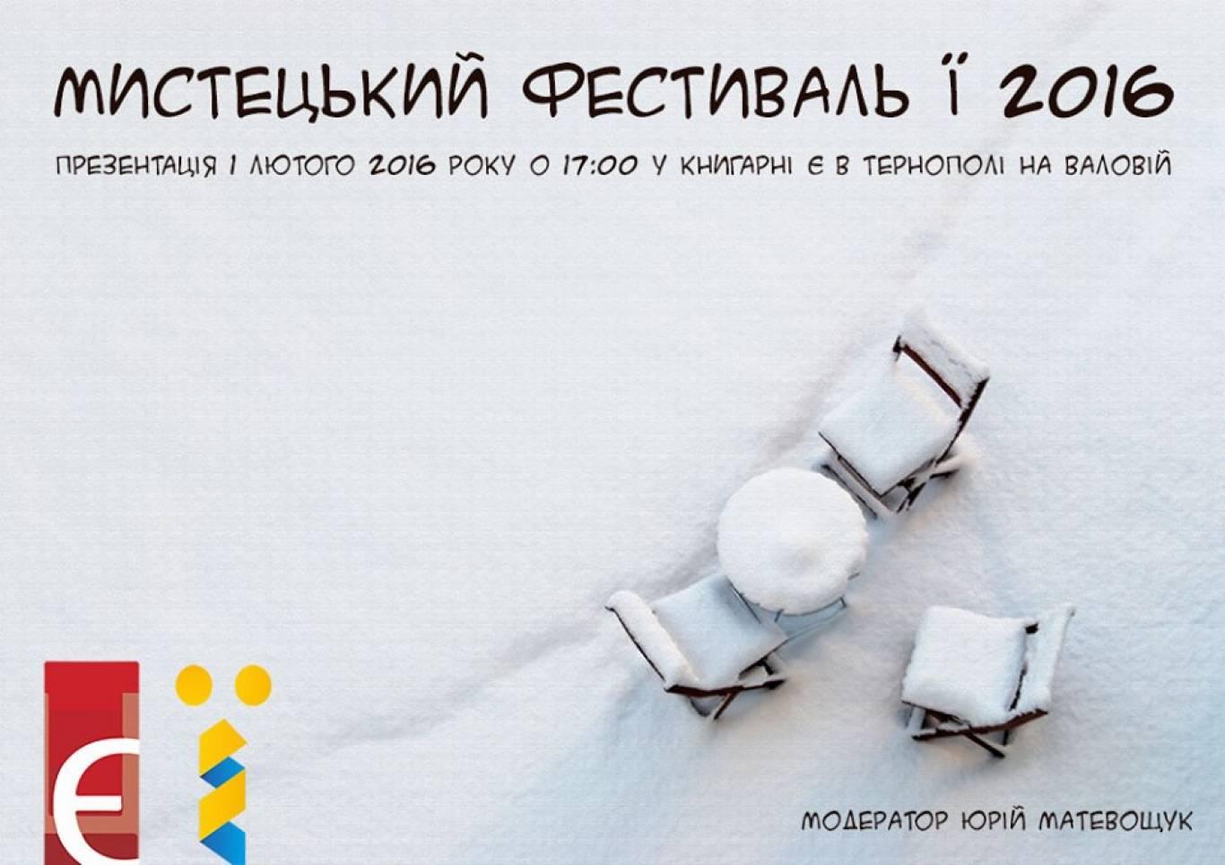 """Презентація Мистецького фестивалю """"Ї"""""""