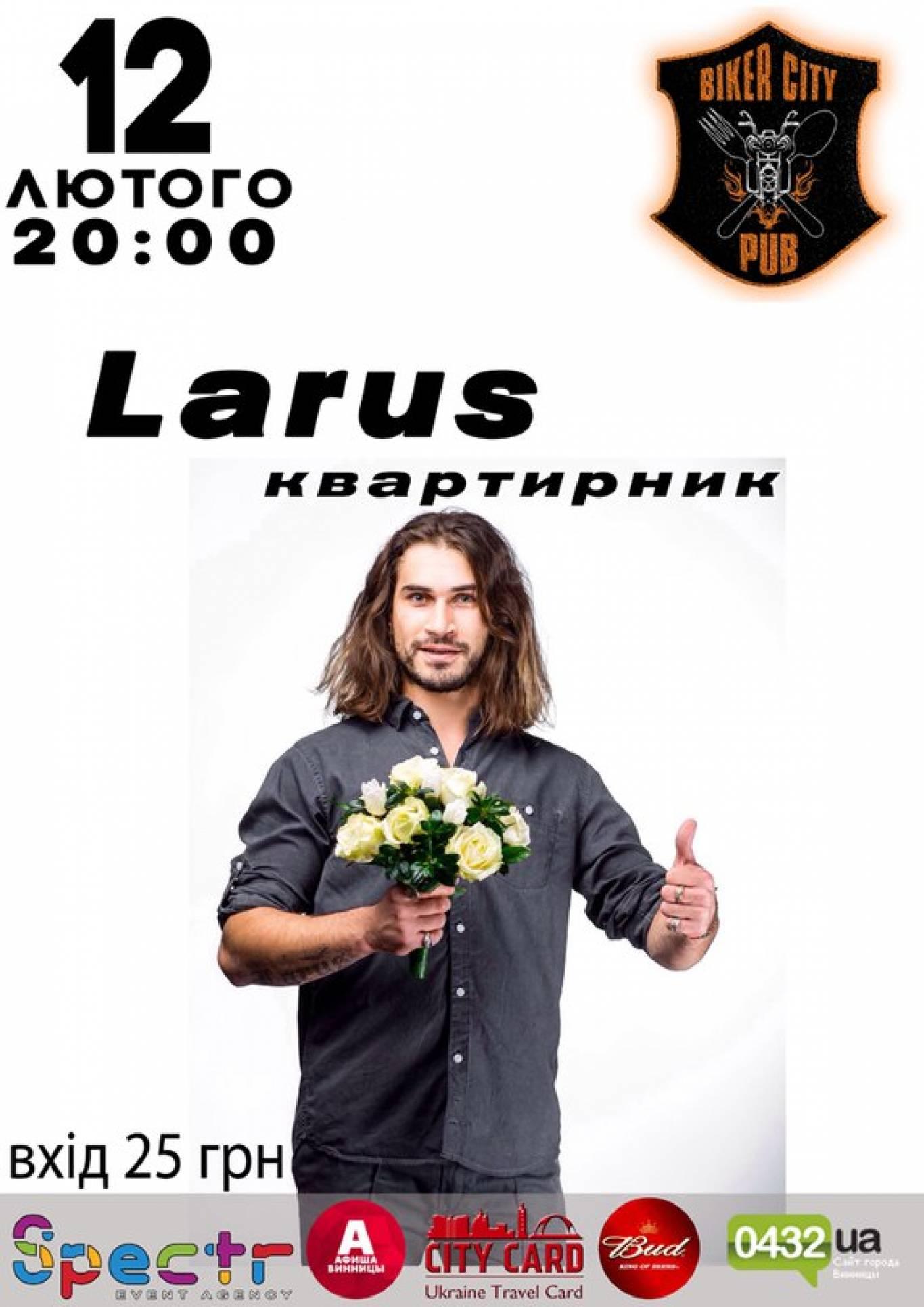 Larus Квартирник