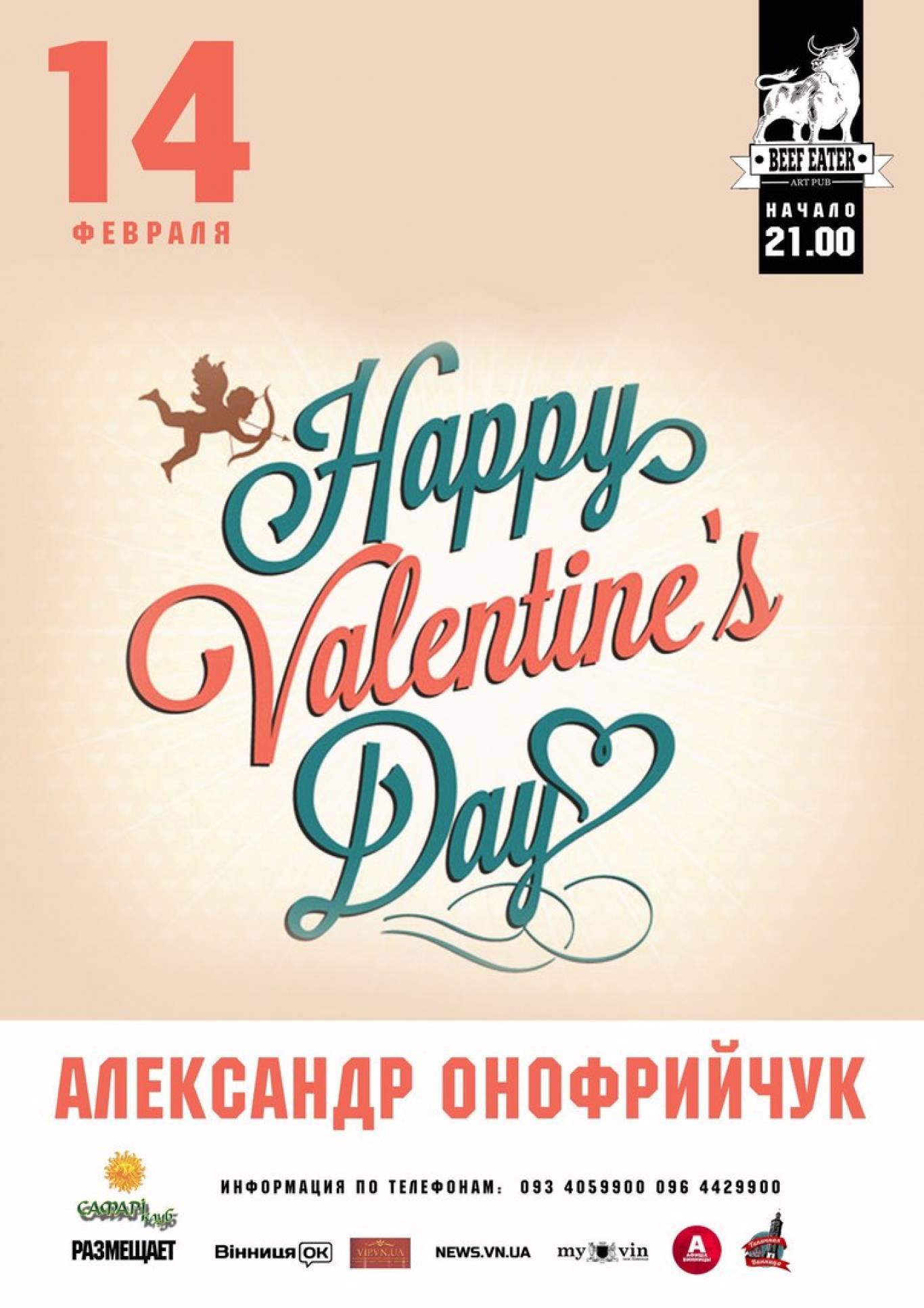 День Святого Валентина у арт-пабі з Олександром Онофрійчуком