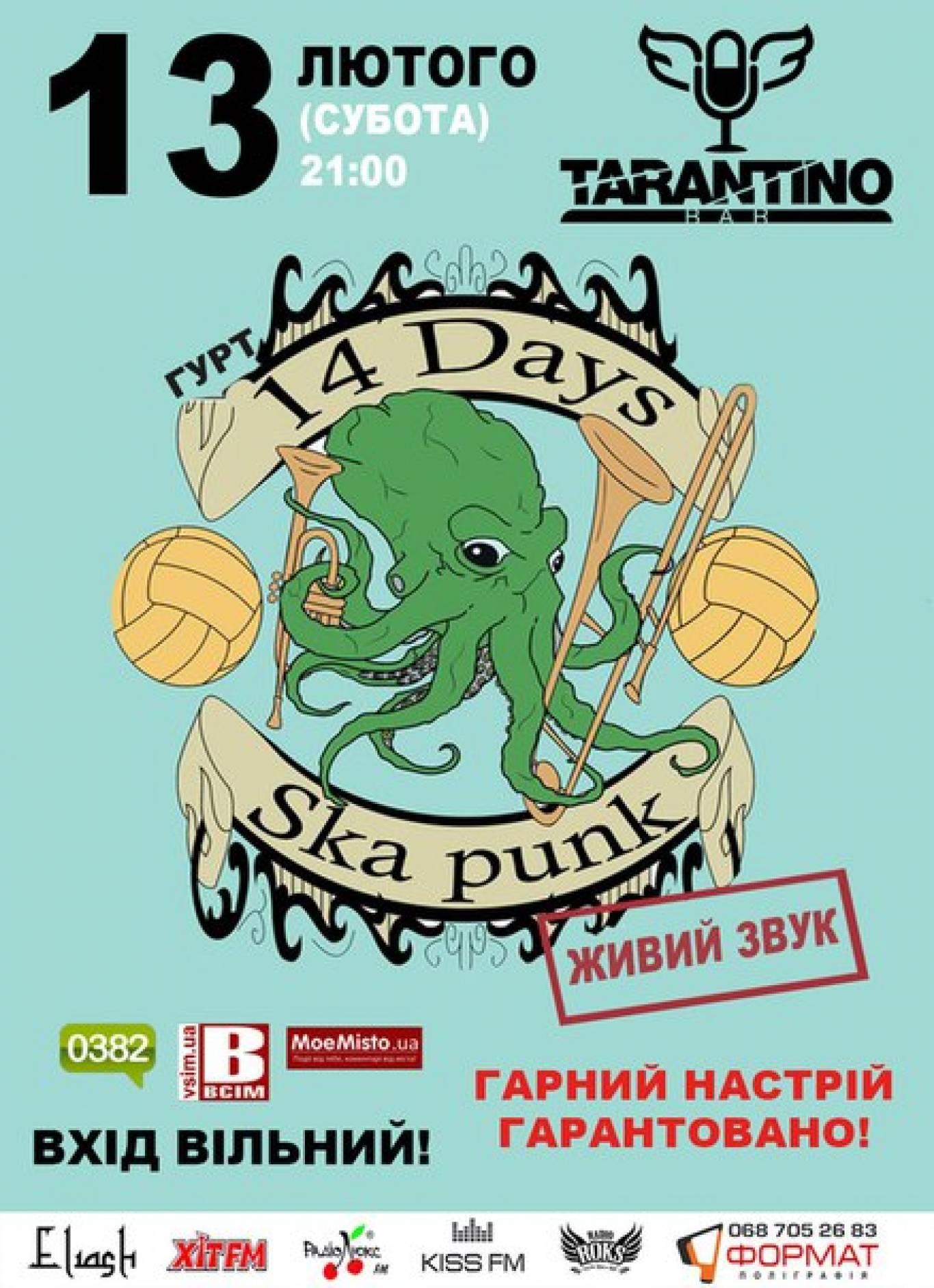 """РокНрольний гурт """"14 днів"""""""