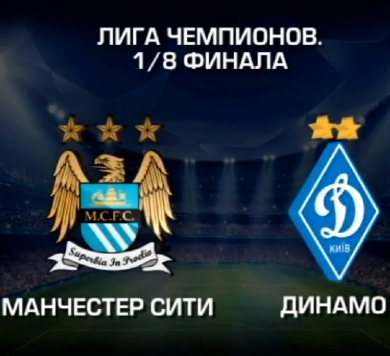 """Поїздка на матч """"Динамо - Мансити"""""""