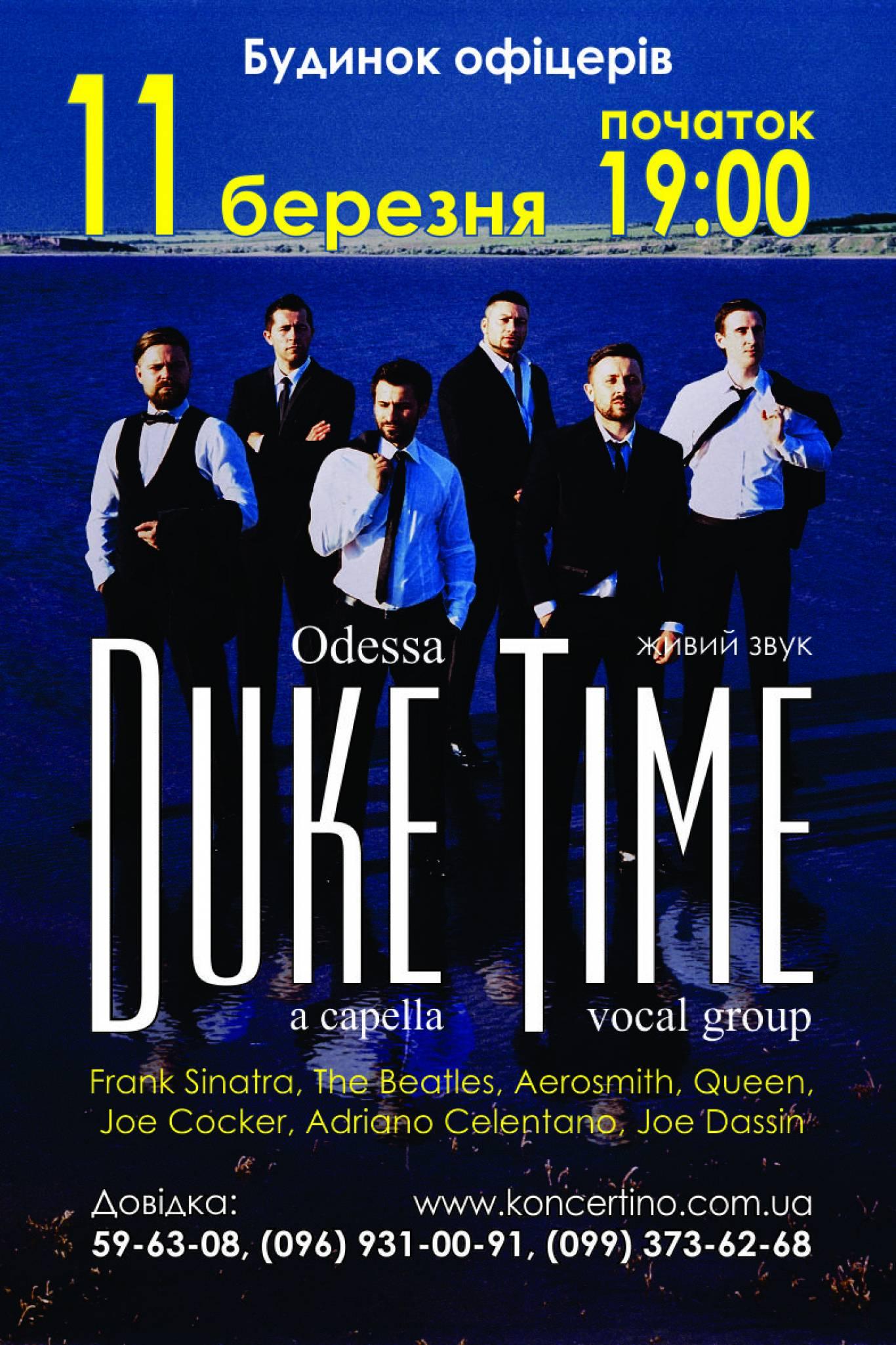 """Концерт групи """"Duke Time"""". Розіграш квитків на концерт!"""