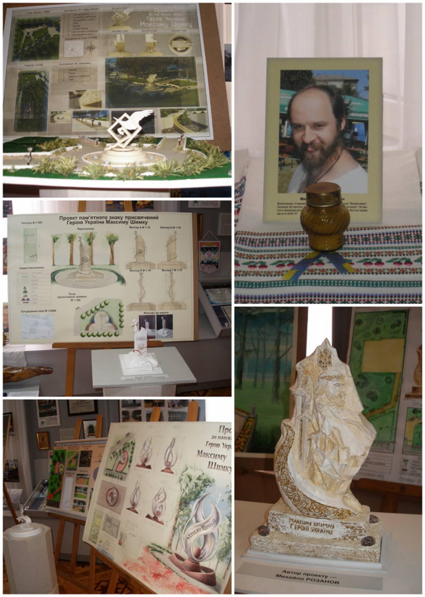 Виставка студентських проектів пам'ятного знаку Максиму Шимку