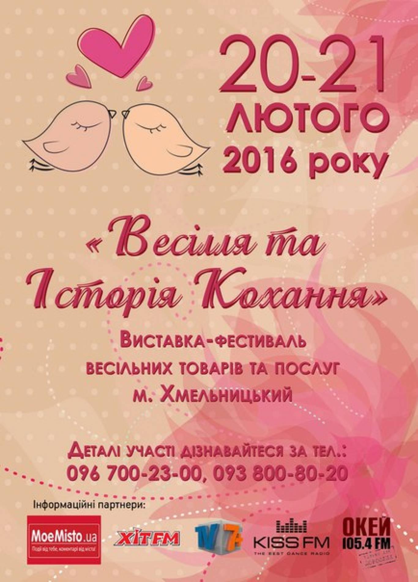Виставка-фестиваль весільних товарів та послуг «Весілля та Історія Кохання»