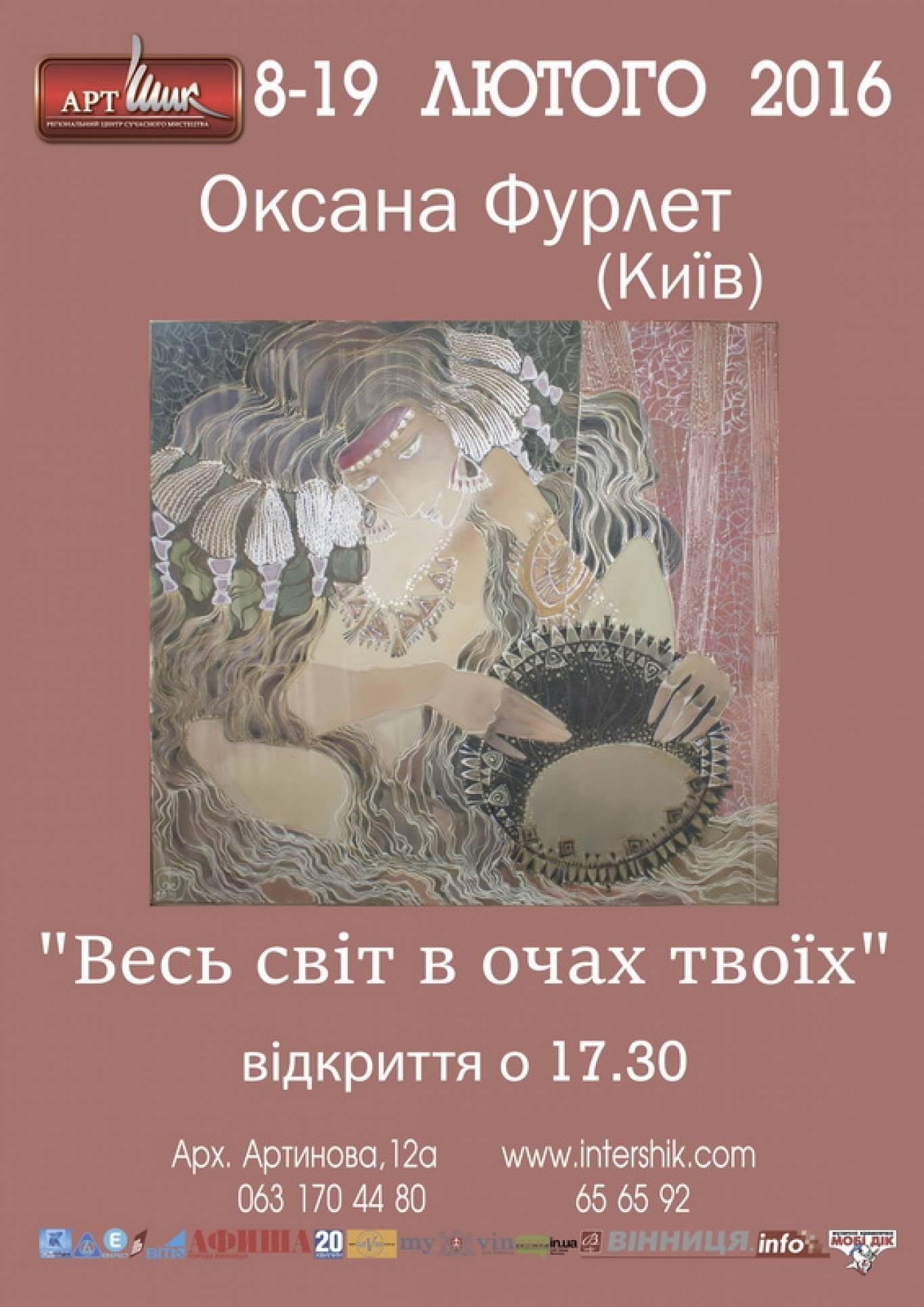 """""""Весь світ в очах твоїх"""" художниці Оксани Фурлет"""