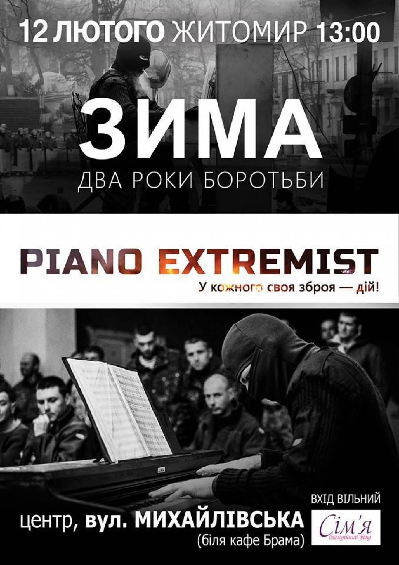 Концерт Piano Extremist'а - піаніста з Майдану!!