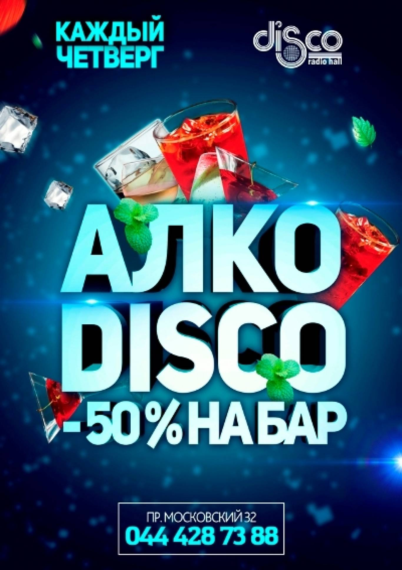Вечірка Алко Disco