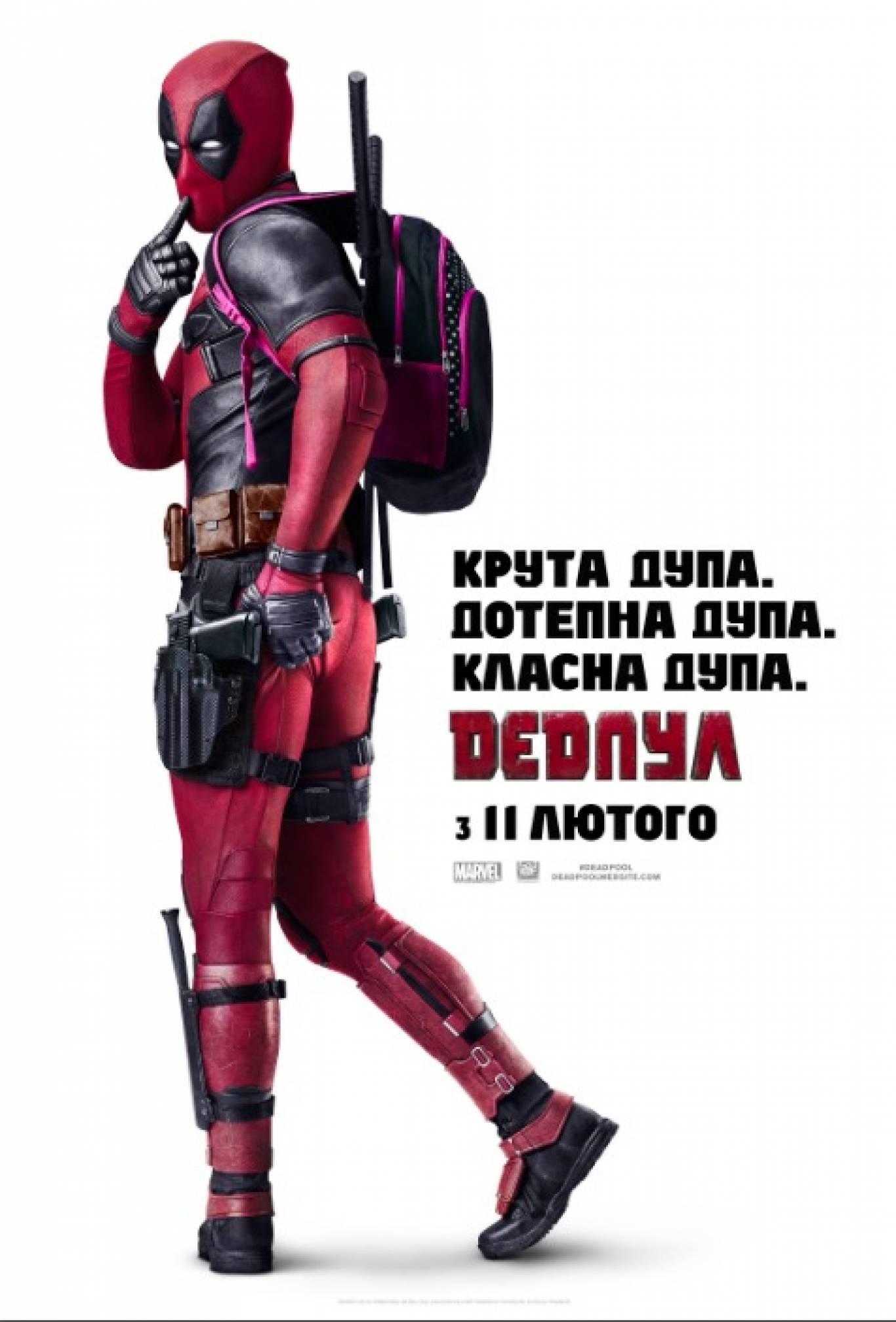 """Фантастичний фільм """"Дедпул"""""""