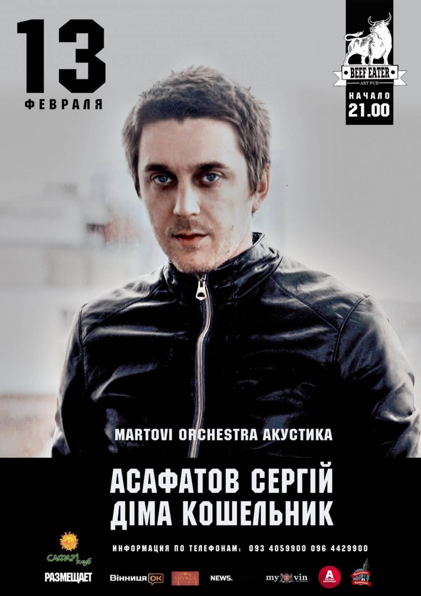 Сергій Асафатов та Діма Кошельник презентують акустичний проект