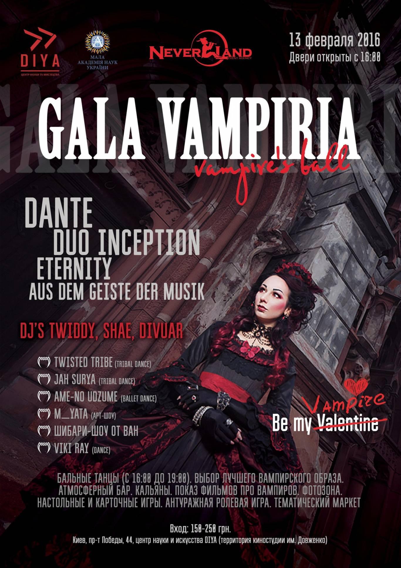 Вампірський бал GALA VAMPIRIA