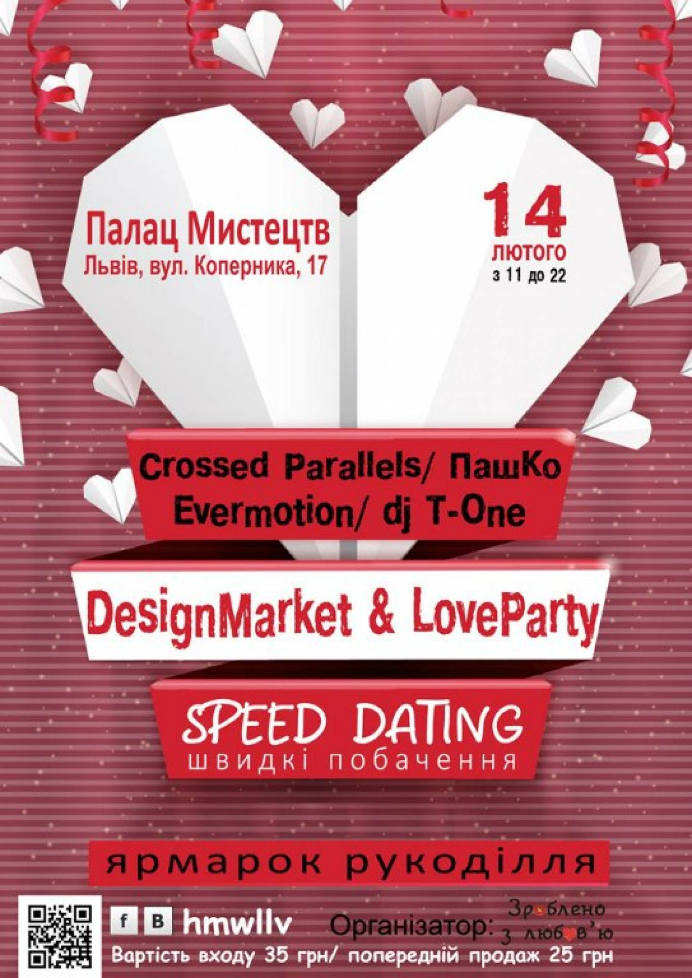 Ярмарок Design Market & Love party