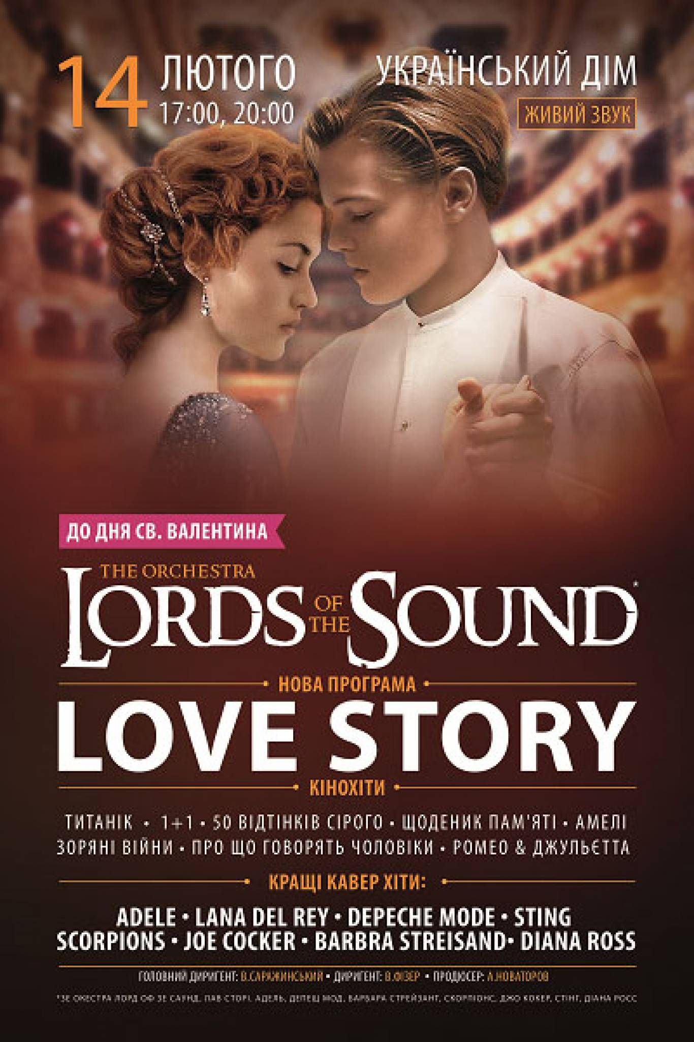 "Музичне шоу Lords of the Sound  ""Love Story"" в Українському домі"