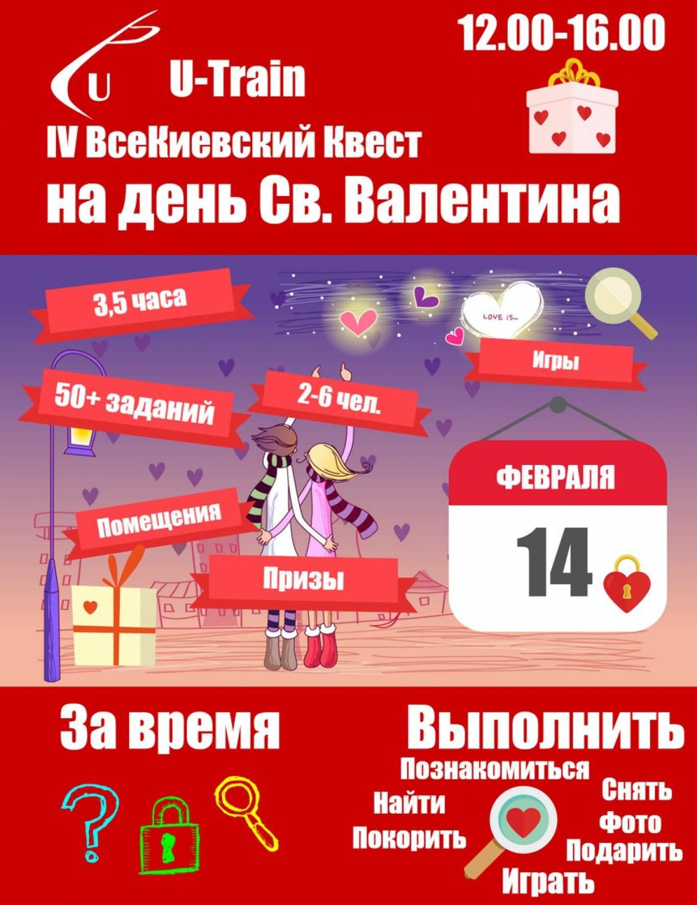 IV ВсеКиївський Квест на День Закоханих