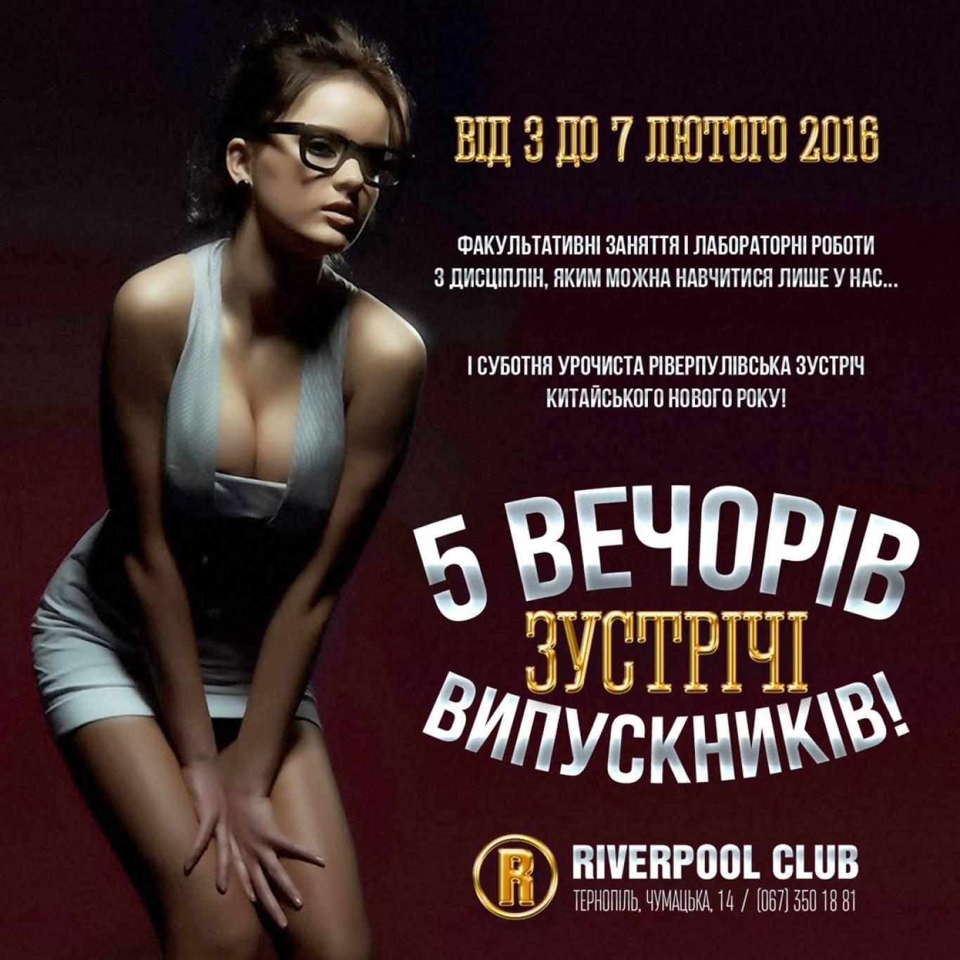 Вечірки у Riverpool