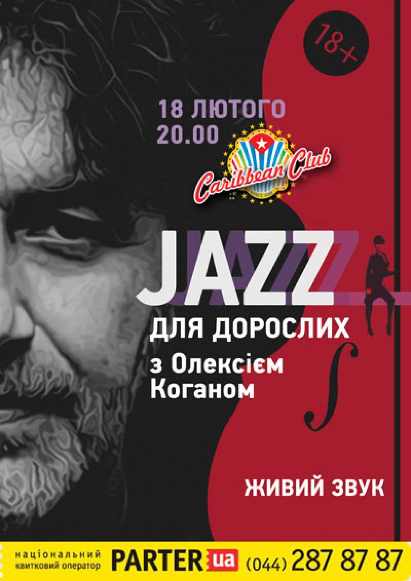 """""""Джаз для дорослих з Олексієм Коганом"""""""