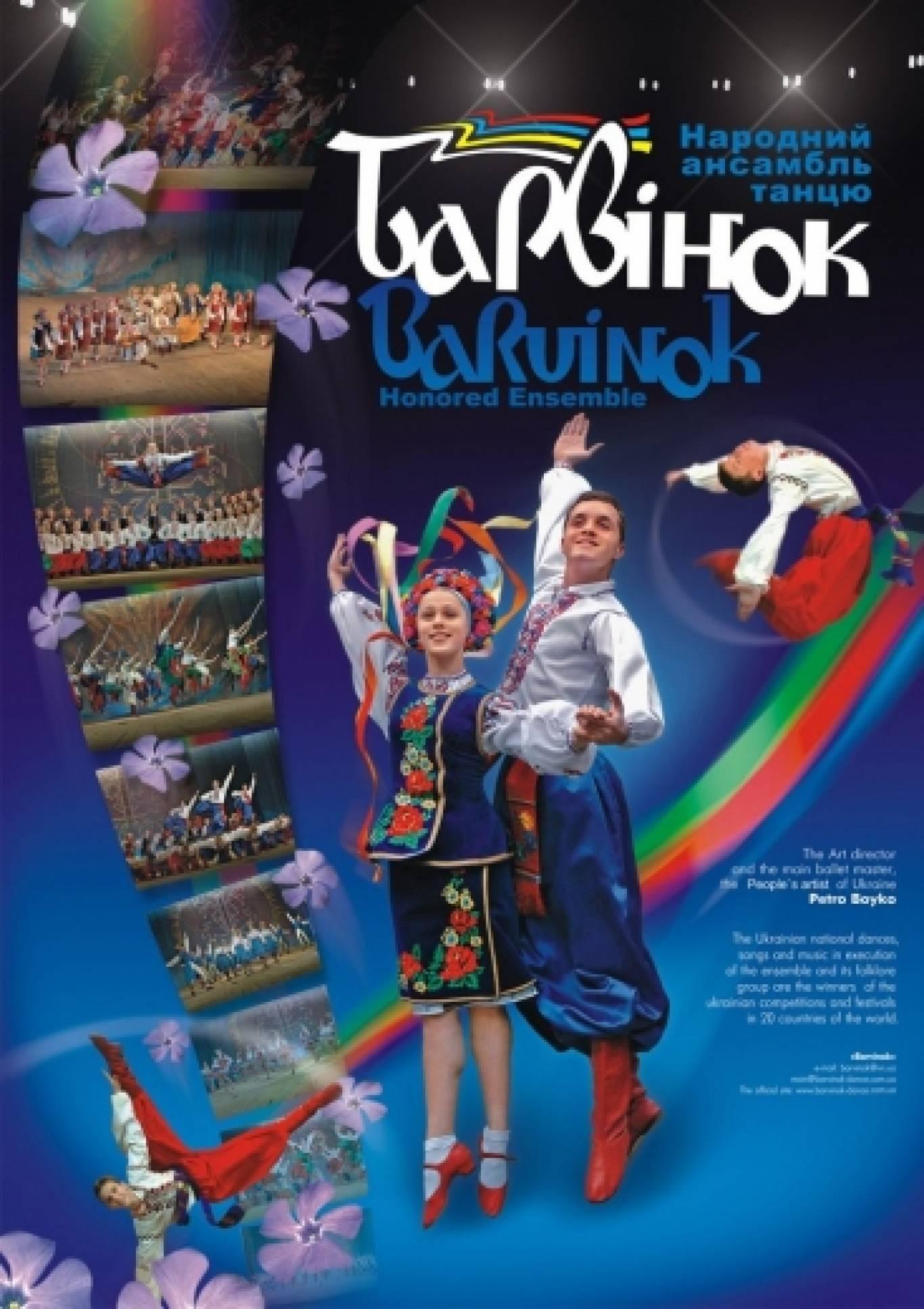 Благодійний концерт ансамблю  «Барвінок»