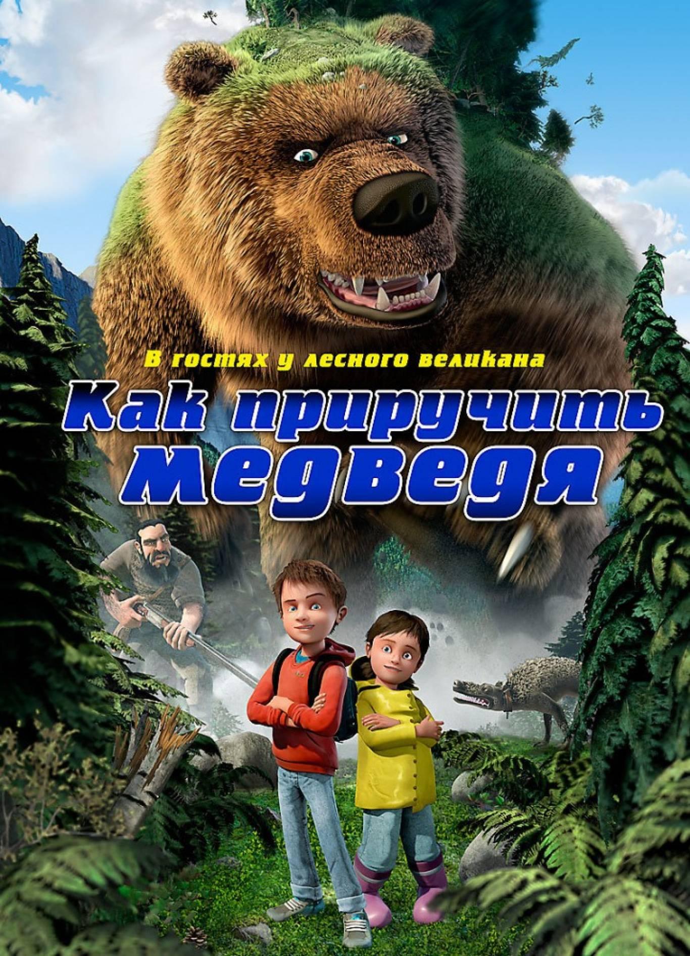 """Мультфільм """"Як приручити ведмедя"""""""
