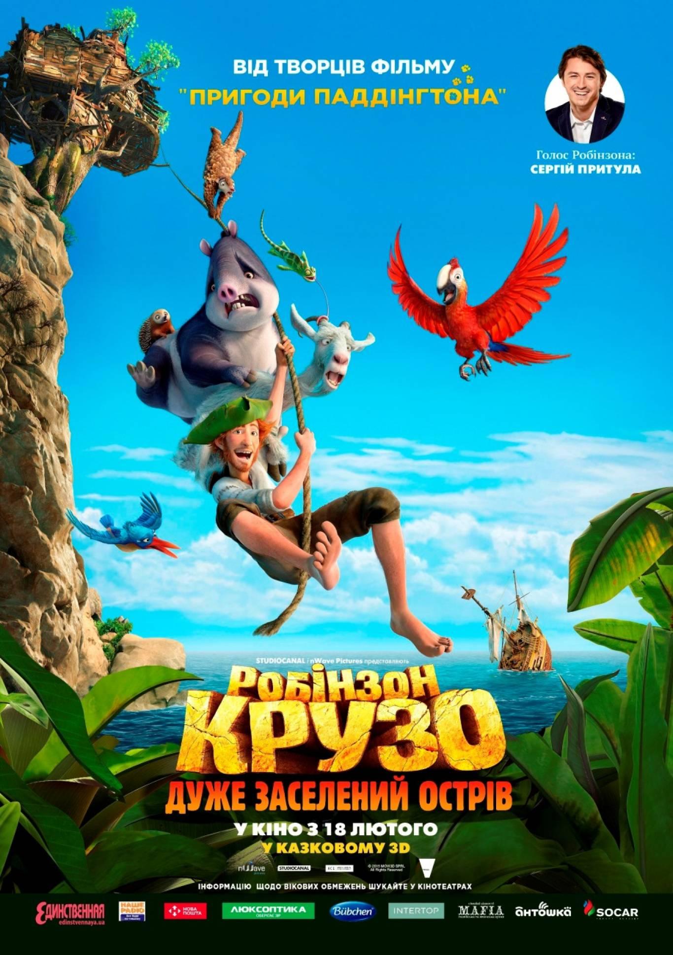"""Сімейна анімація """"Робінзон Крузо. Дуже заселений острів""""3D"""