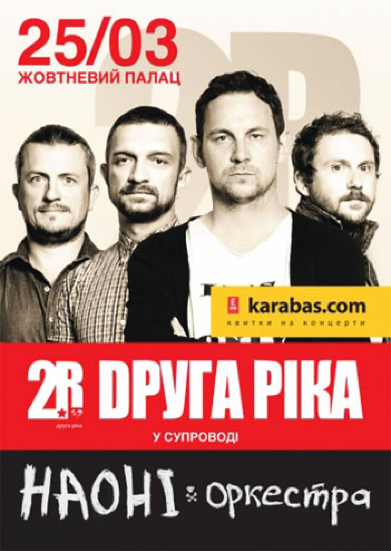 """Концерт гурту """"Друга ріка"""" у супроводженні оркестру НАОНІ"""