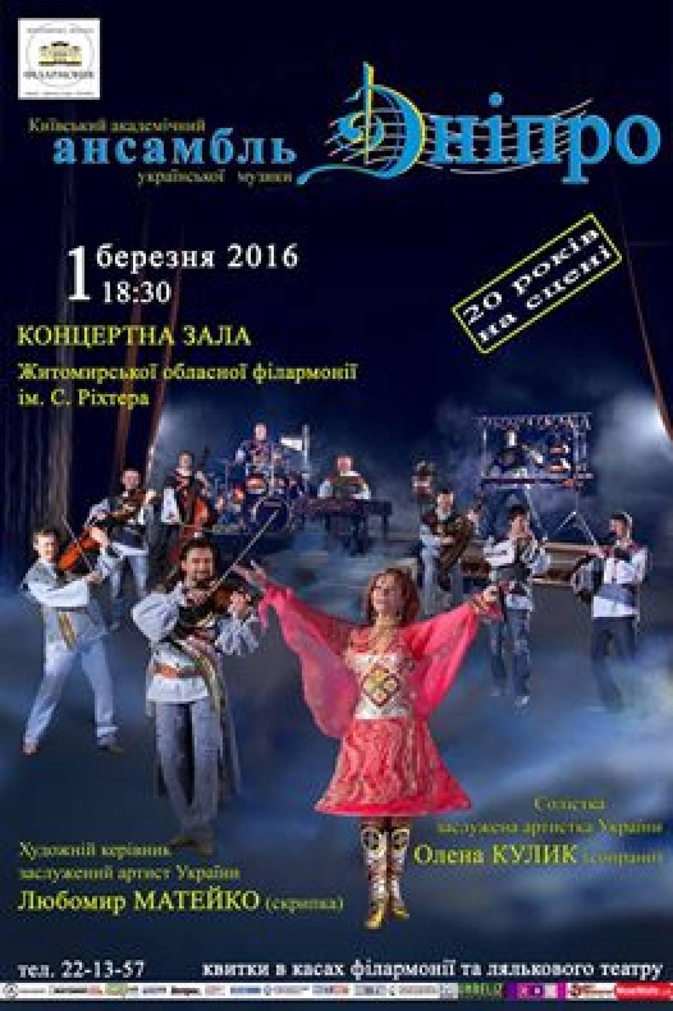 """Концертна програма академічного ансамблю """"Дніпро"""""""