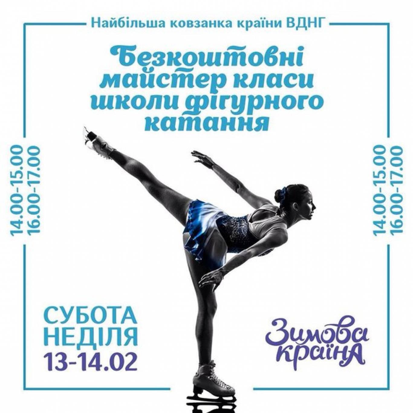 """Зимова країна"" на ВДНГ: Школа катання на ковзанах"