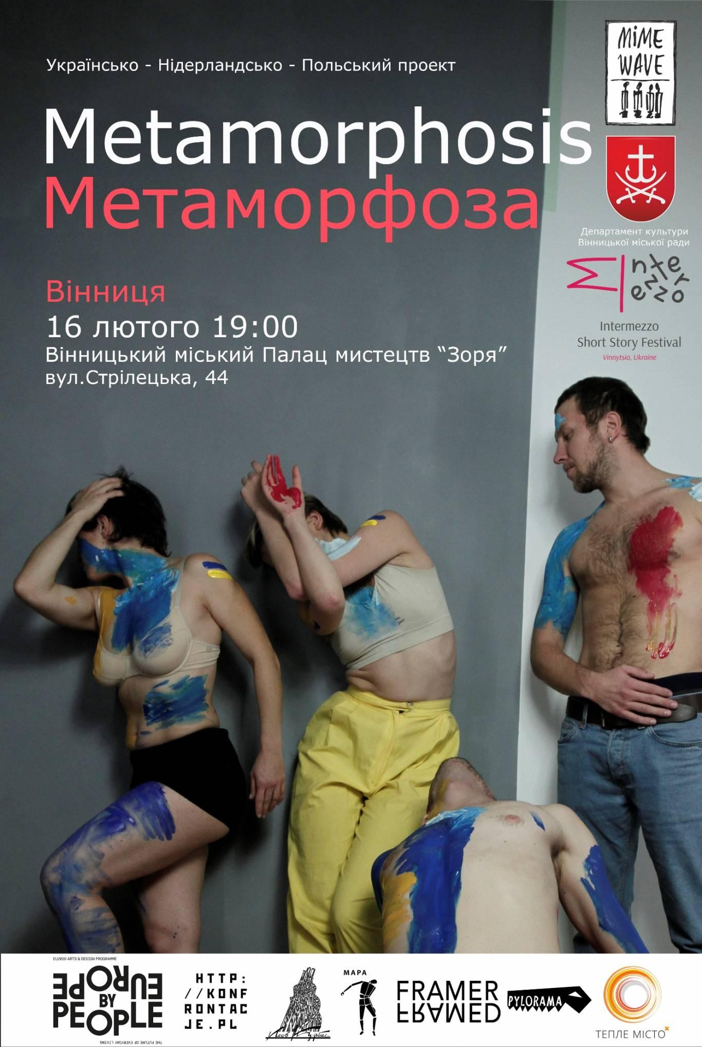 Музична, візуально-пластична вистава «Метаморфоза»