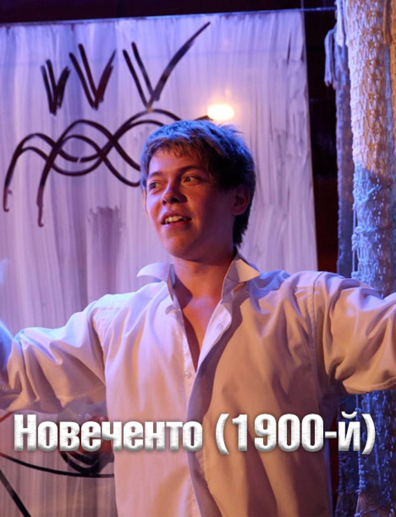 """Театр """"Сузір'я"""" та Счастье HUB презентують: вистава """"Новеченто. 1900-й"""""""