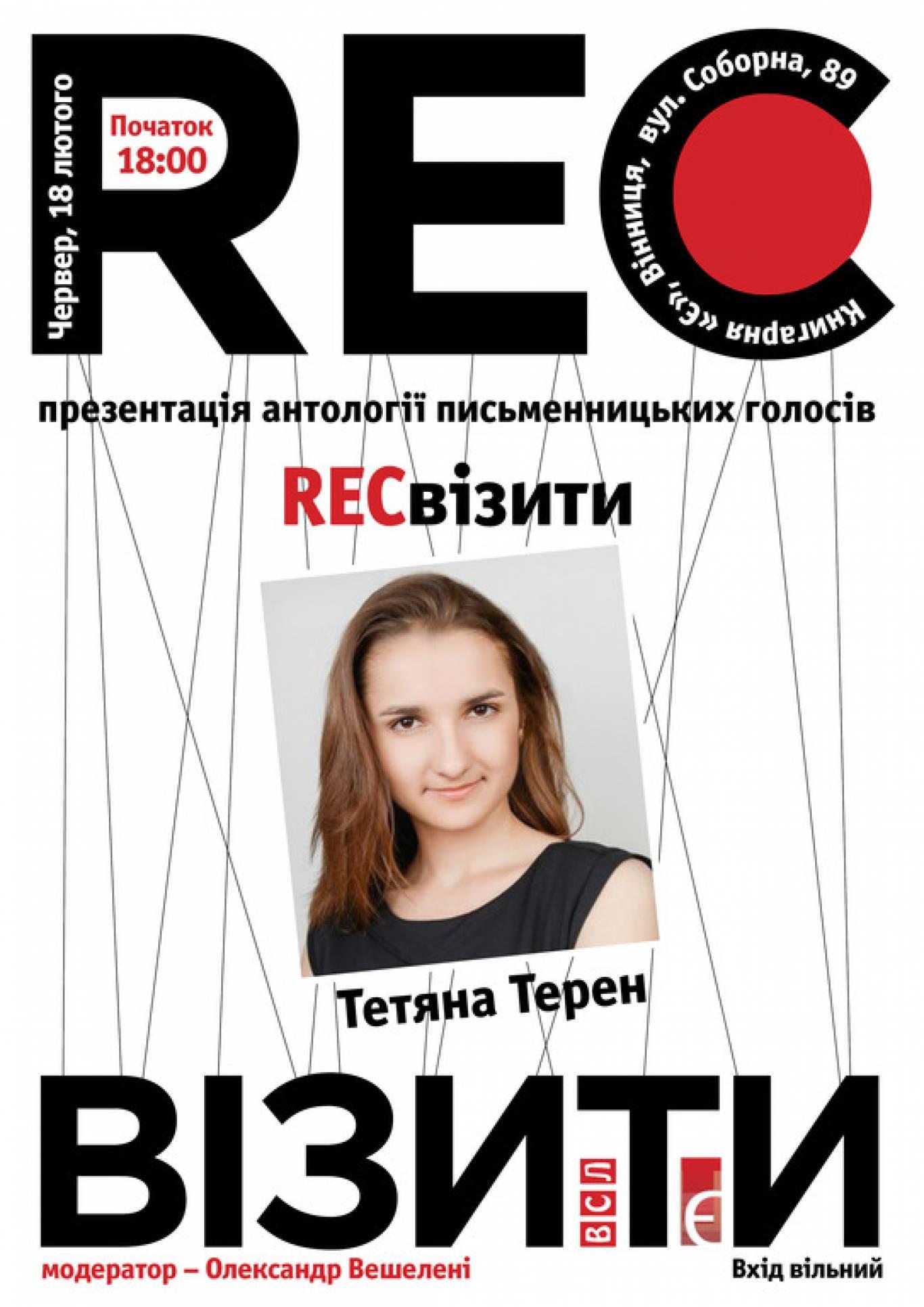 Презентація книги Тетяни Терен «RECвізити