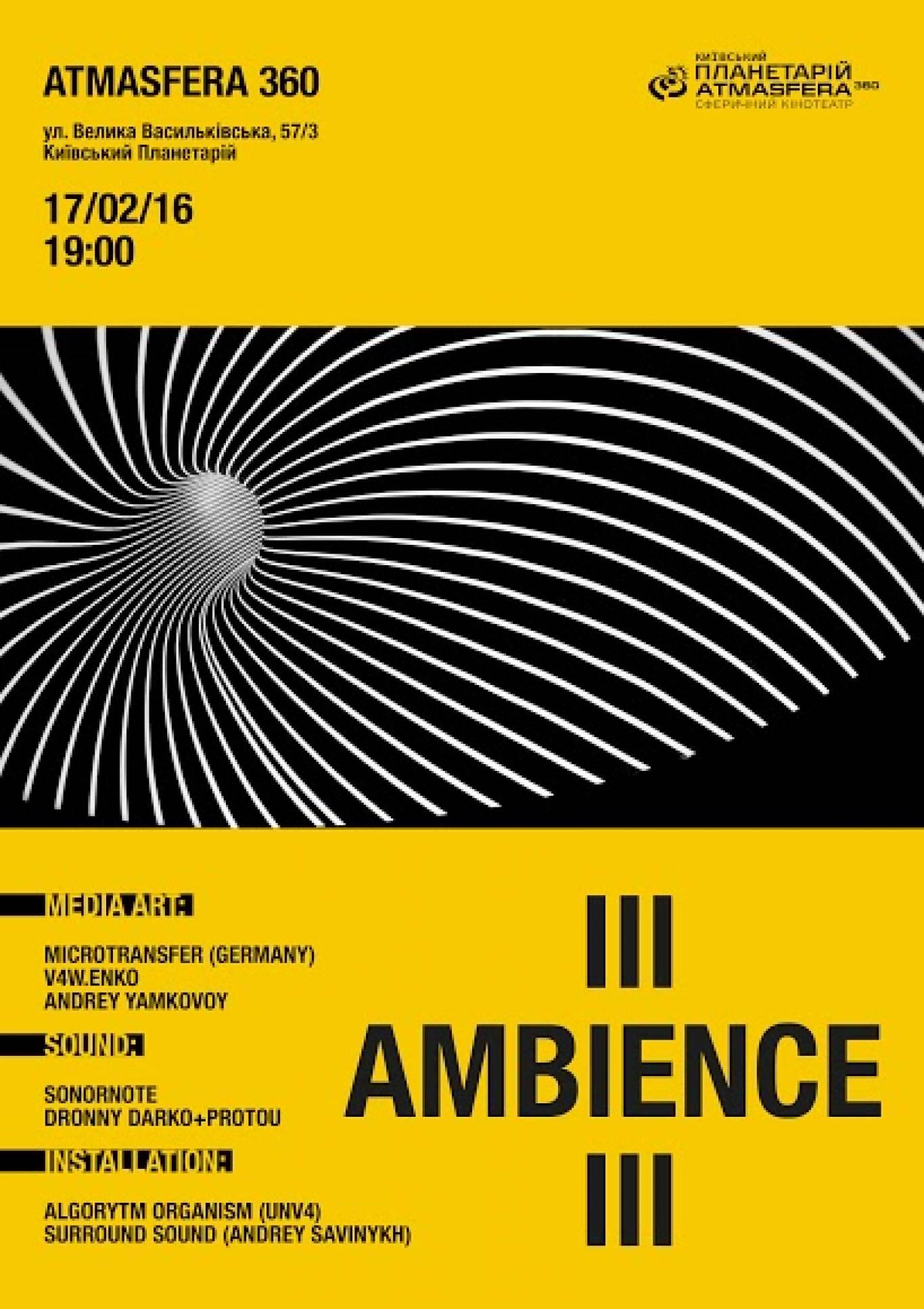 Шоу німецько-українського медіа-арту Ambience lll @ Atmosfera 360