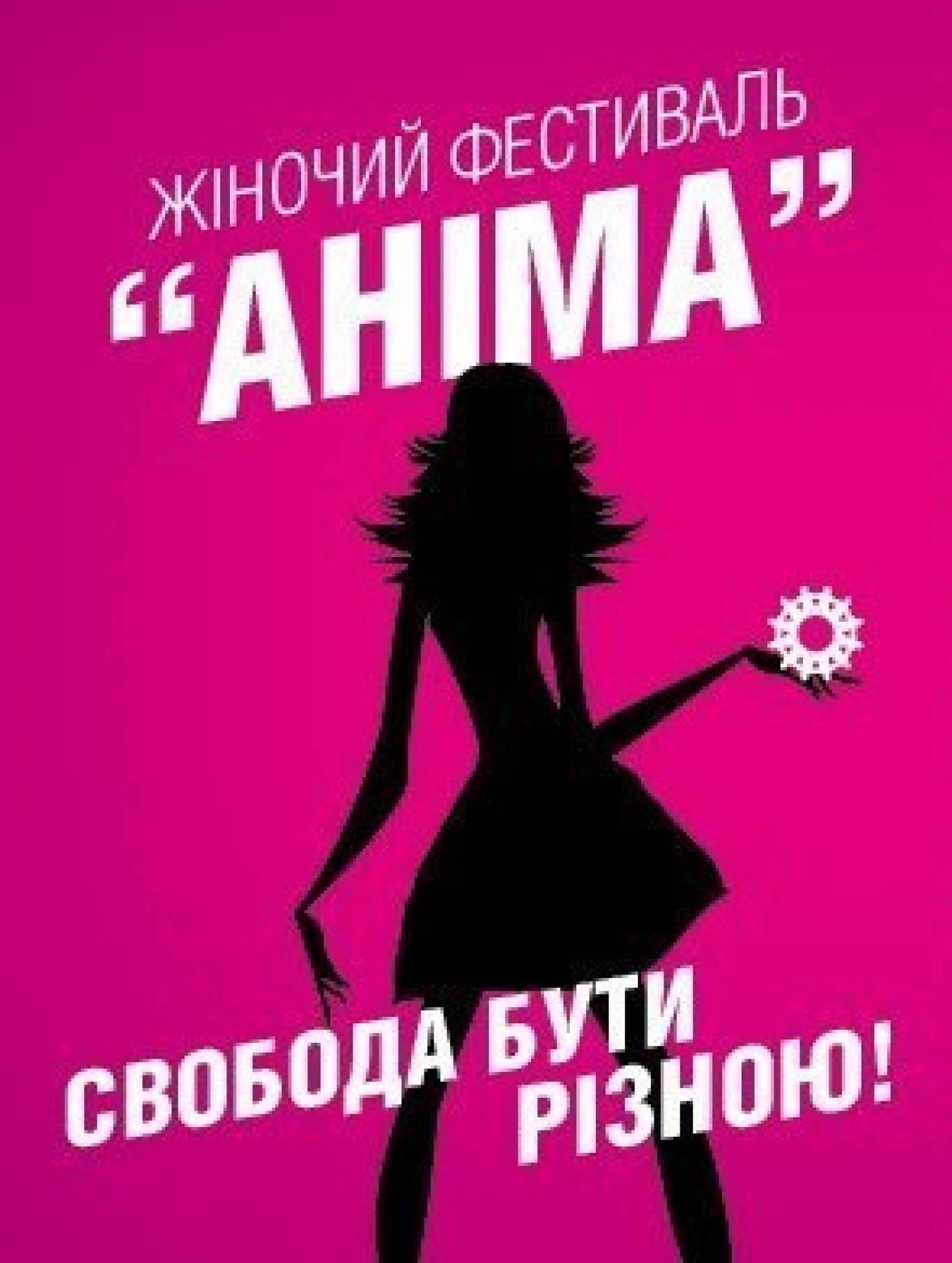 """Всеукраїнський Жіночий фестиваль """"АНІМА"""" у Хмельницькому"""
