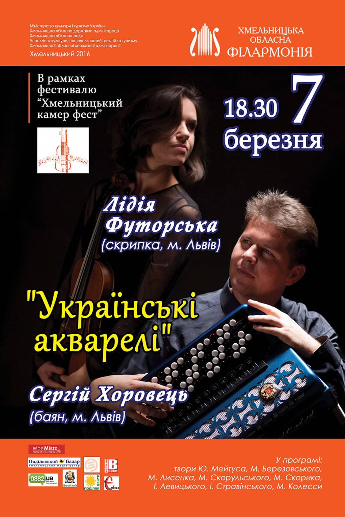 """Вечір музики """"Українські акварелі"""""""