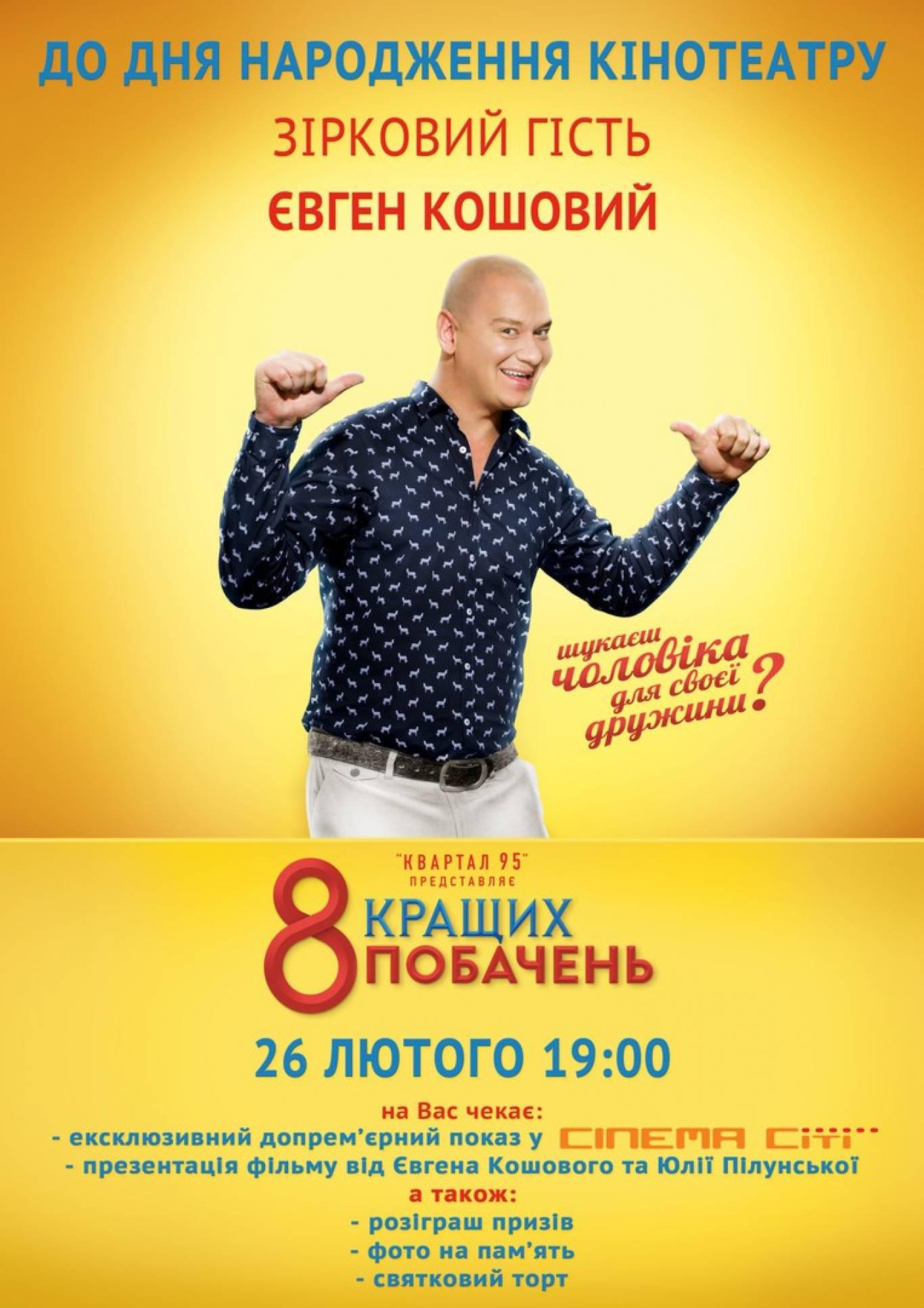 """Ексклюзивний показ """"8 кращих побачень"""" з Євгеном Кошовим"""