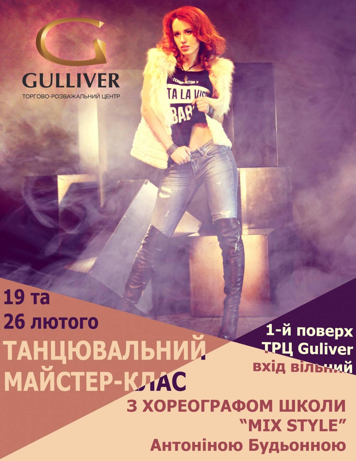 Безкоштовні танцювальні майстер-класи в ТРЦ Gulliver