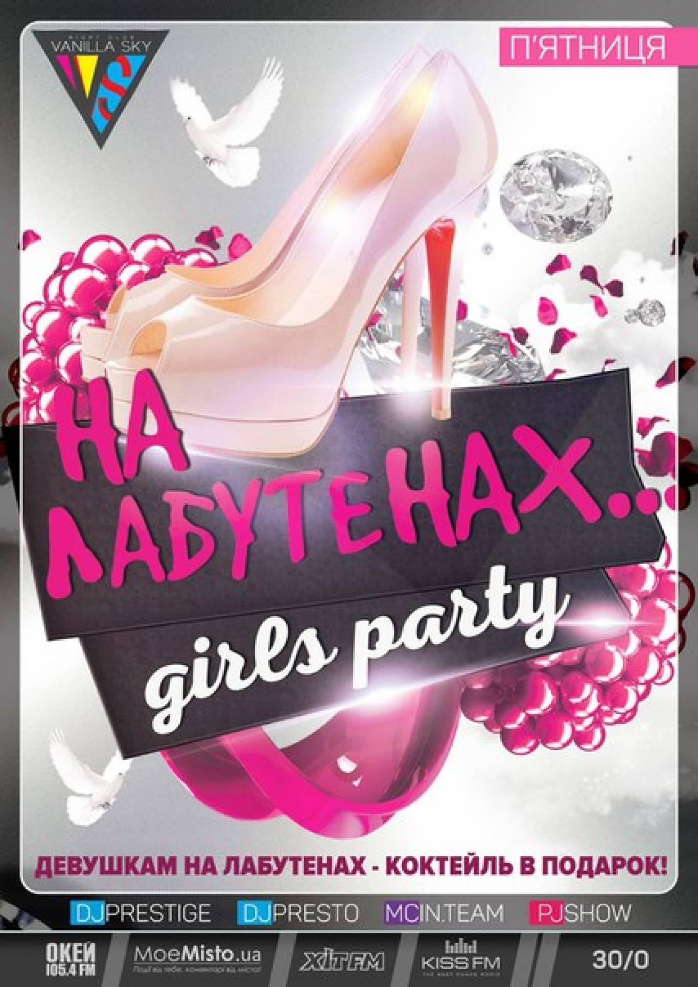 "Вечірка для дівчат ""На лабутенах"""