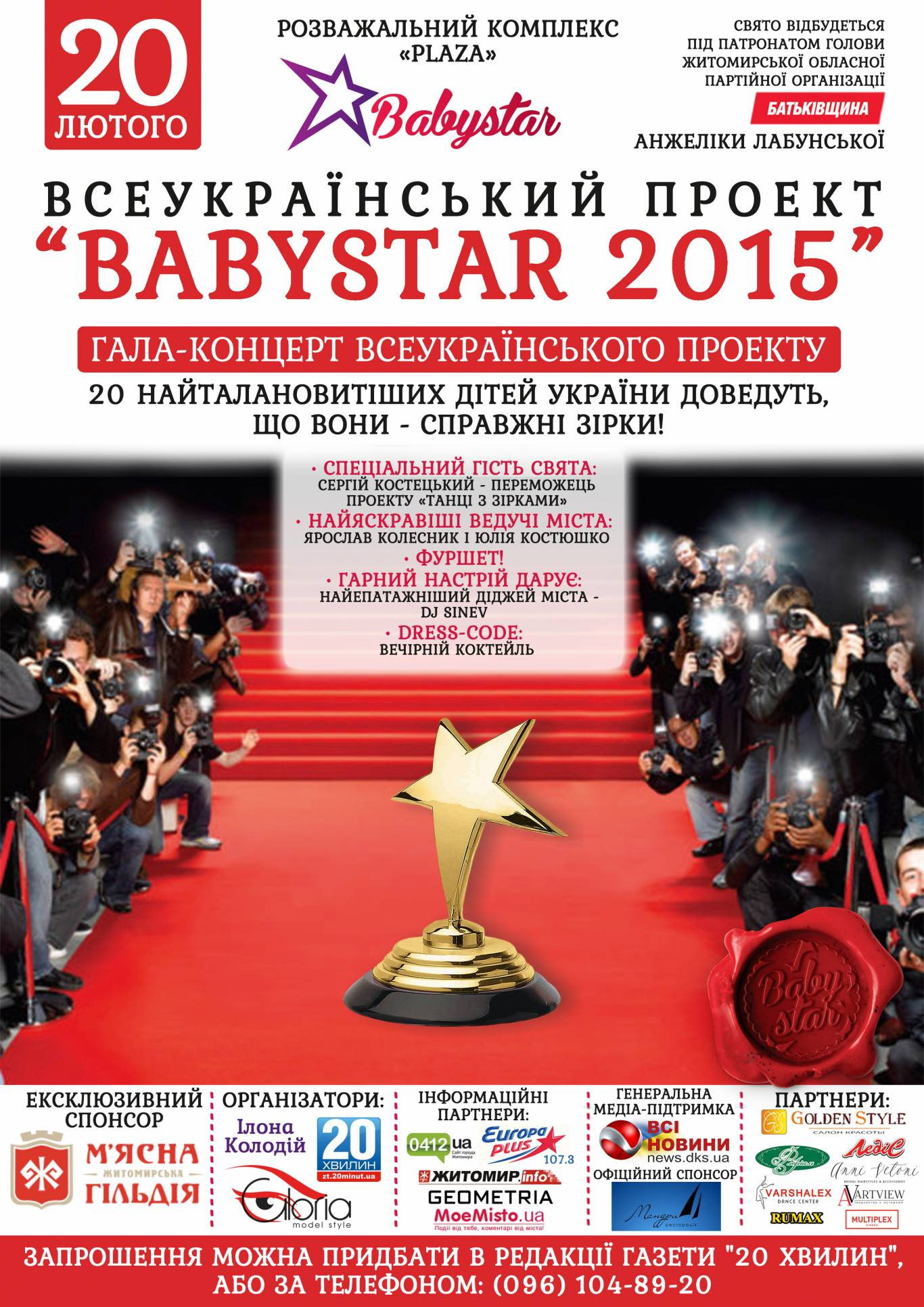 Фінал Всеукраїнського конкурсу BabyStar-2015