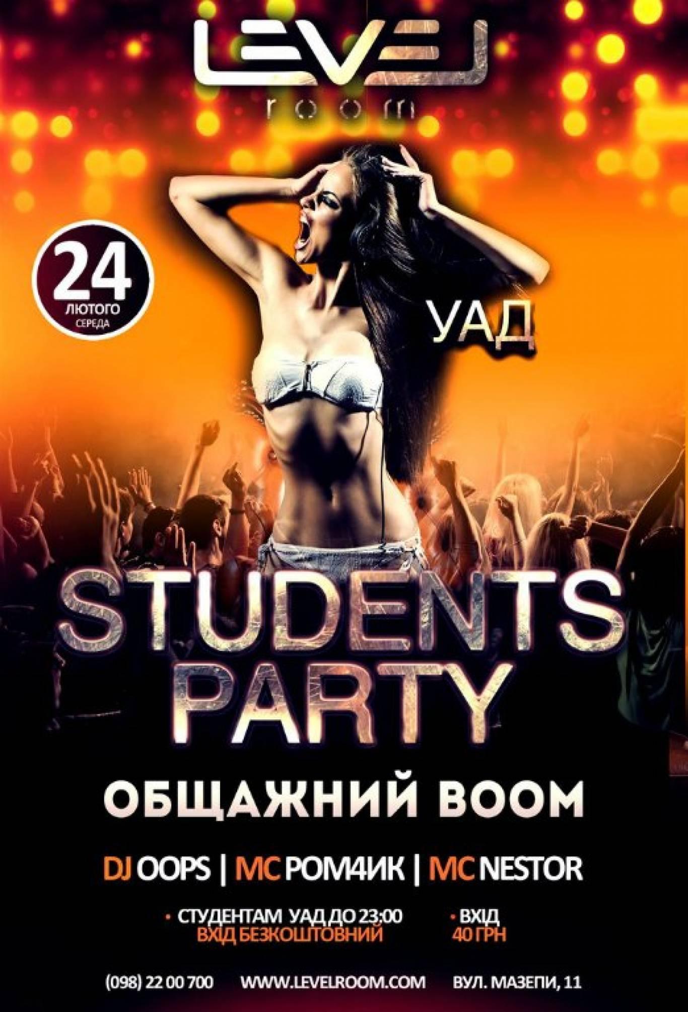 Вечірка Students party