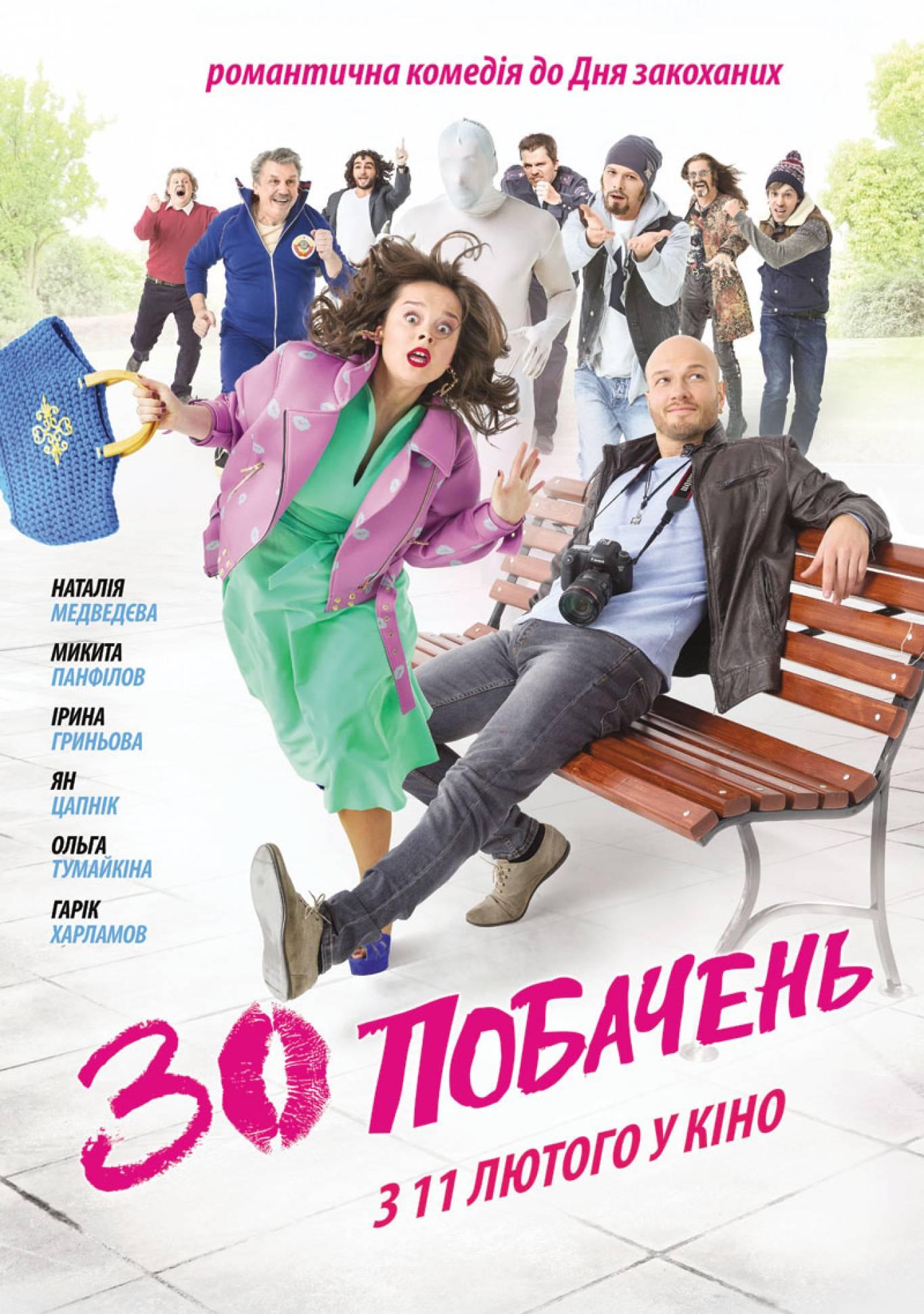 """Комедія """"30 побачень"""""""