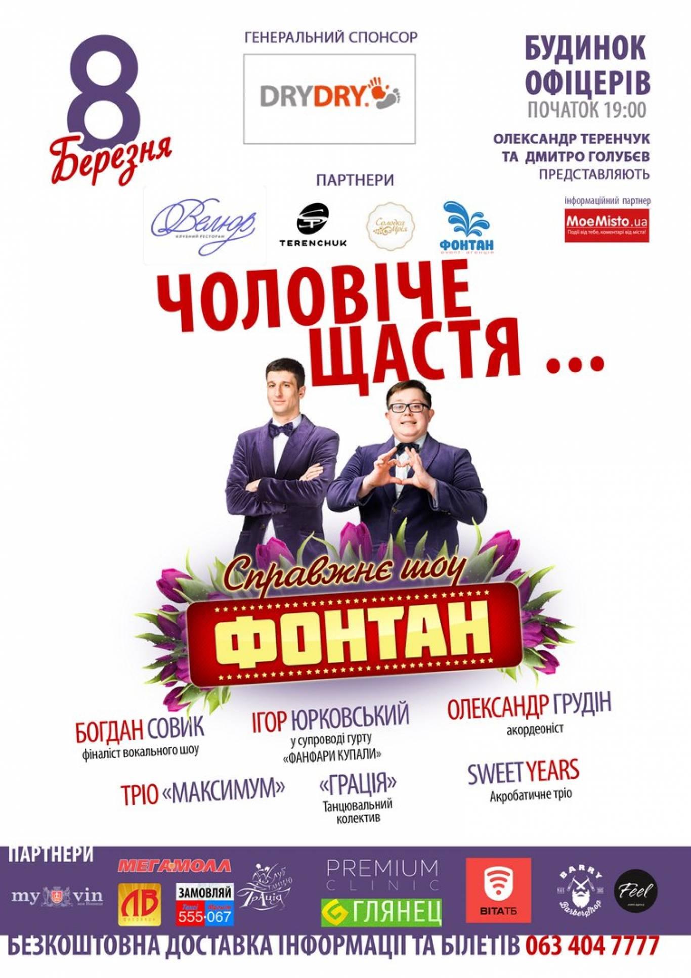 «Справжнє шоу Фонтан» до 8 березня! Розіграш квитків!