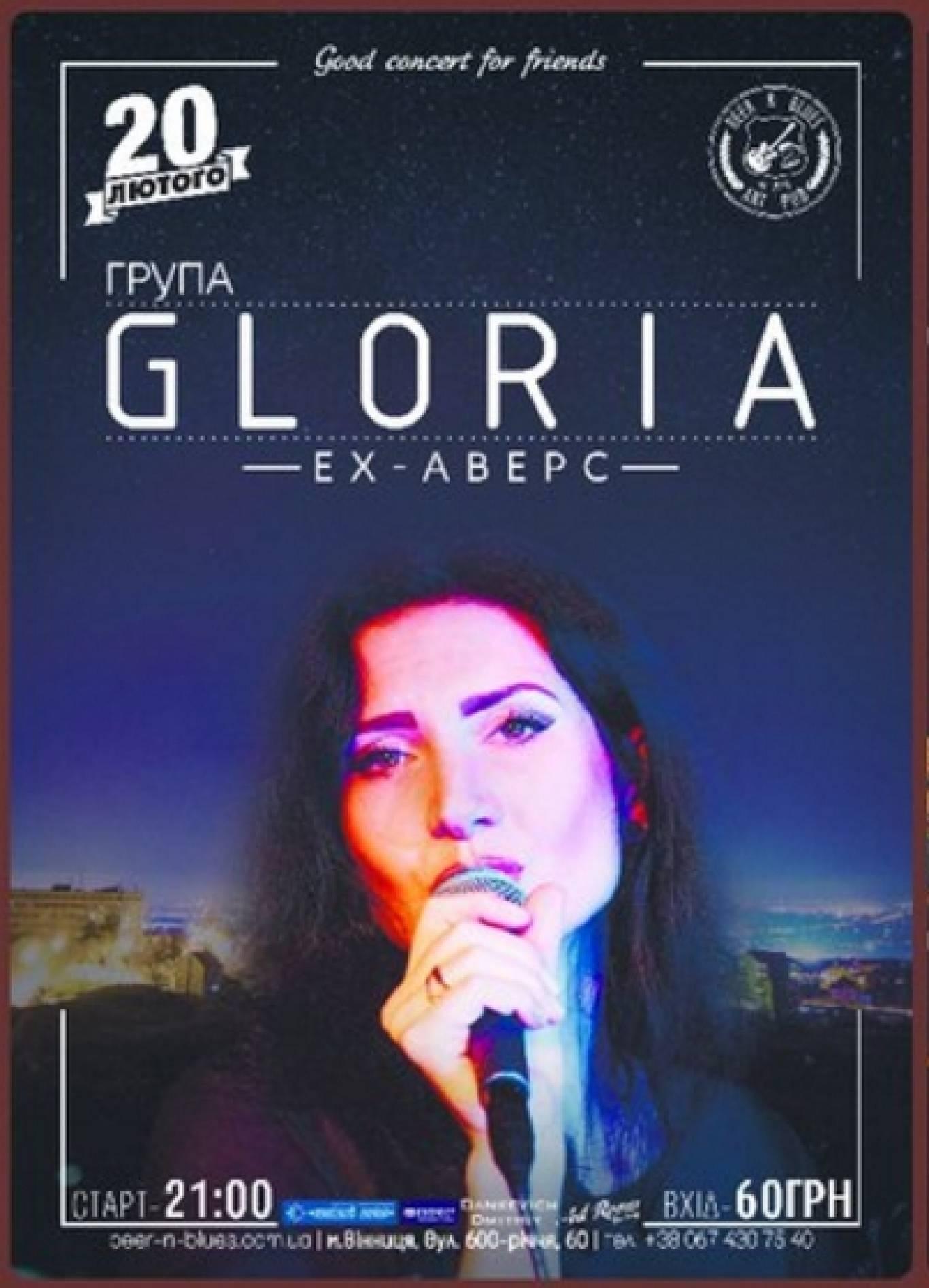 Суботній вечір у арт-пабі разом з співачкою Gloria