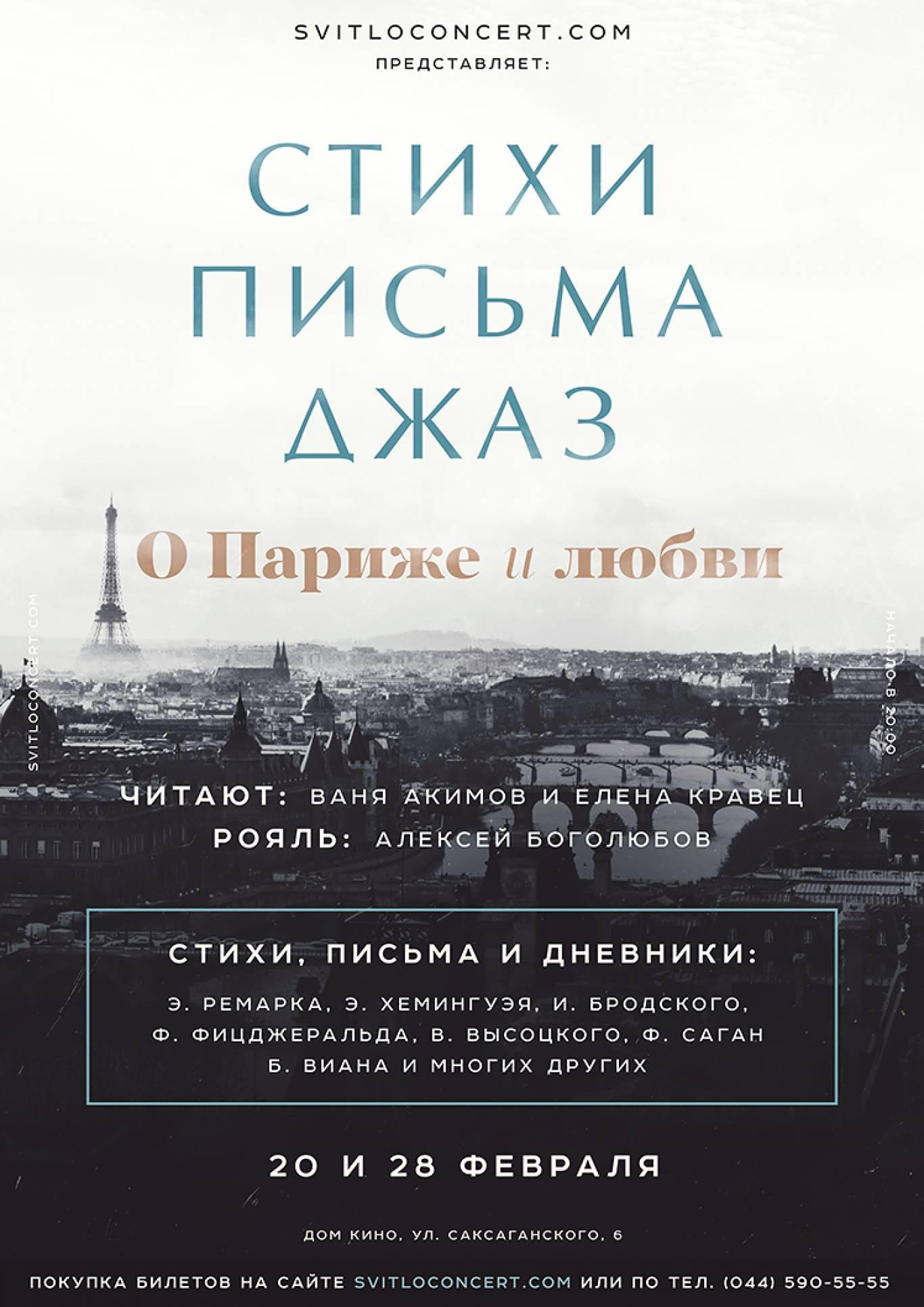 """Музичний вечір """"Стихи. Письма. Джаз"""" про Париж та кохання"""