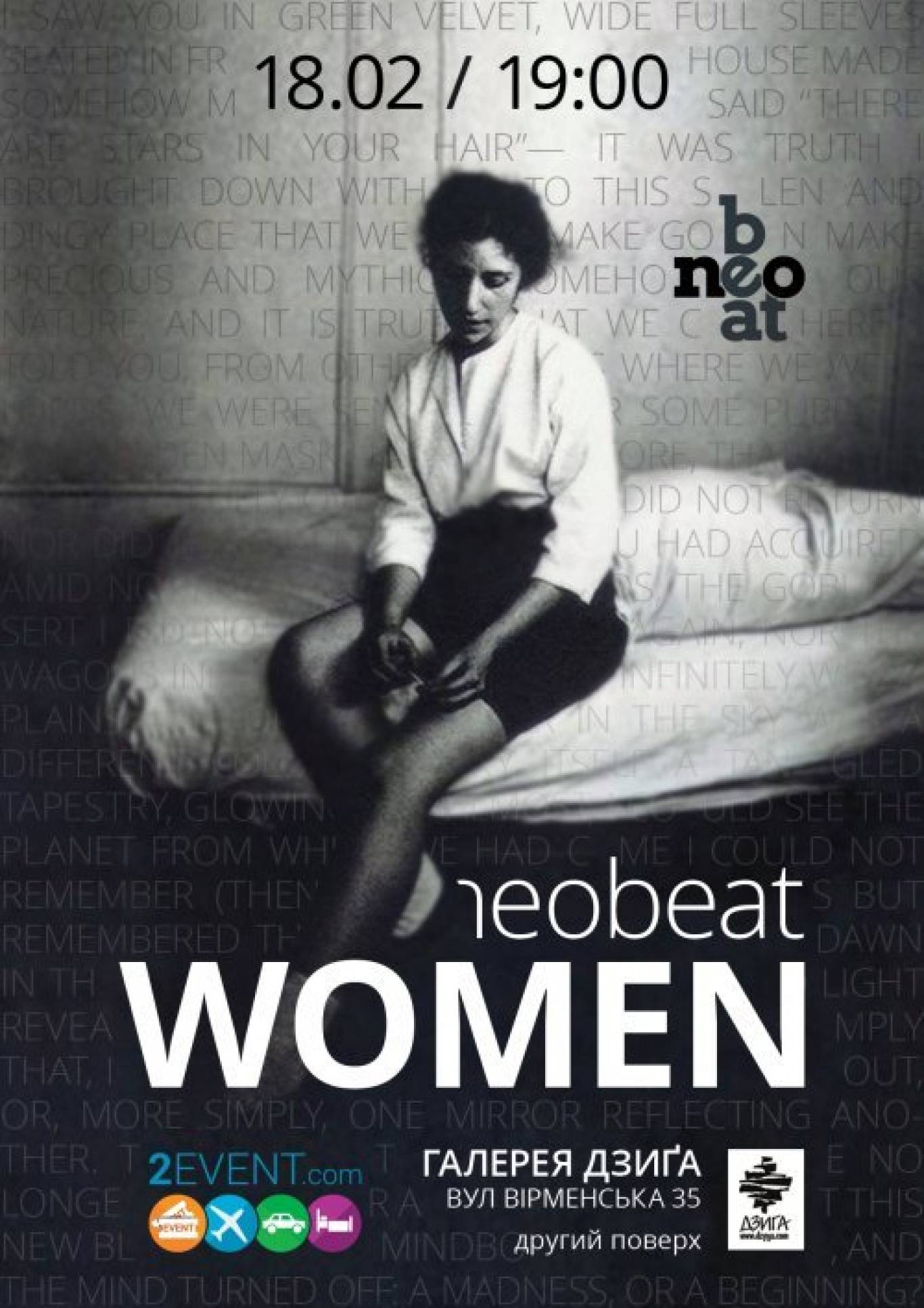 Музично-літературний вечір NeoBeat Women