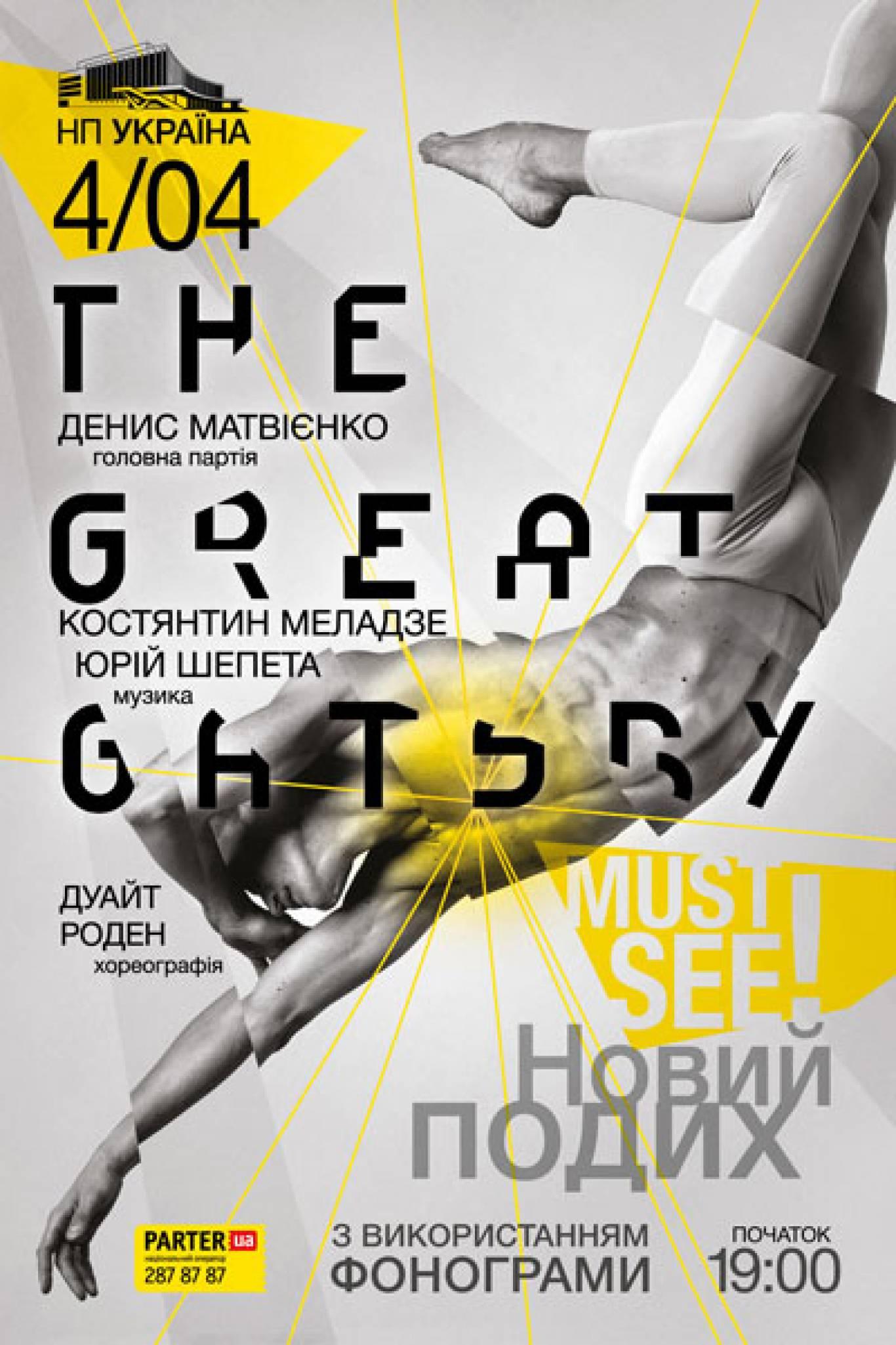 """THE GREAT GATSBY BALLET в Палаці """"Україна"""""""