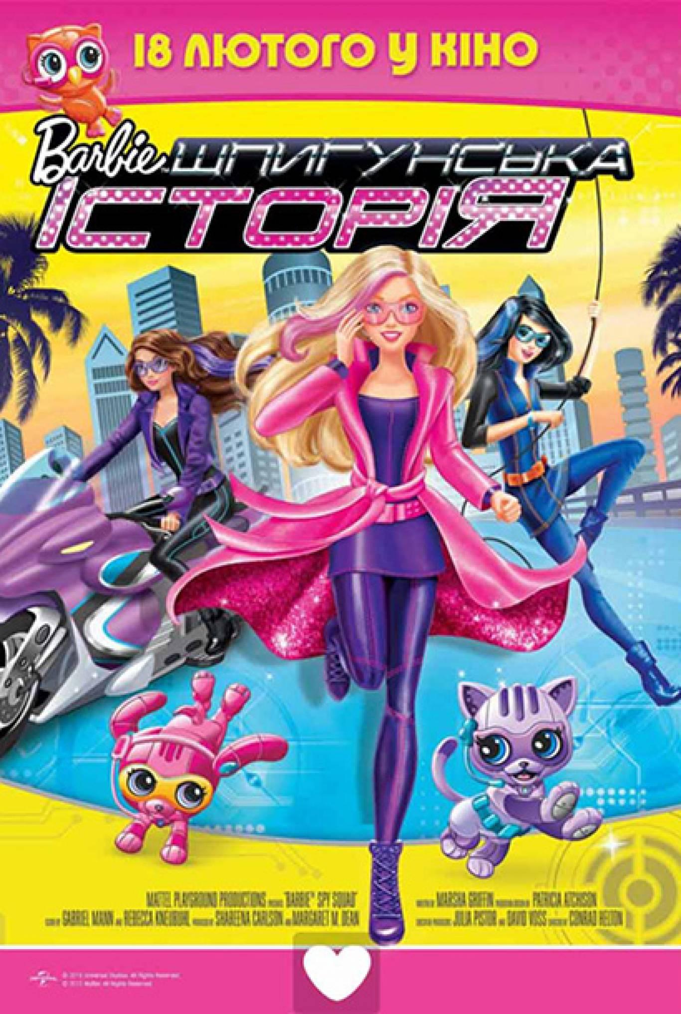 """Мультфільм """"Barbie. Шпигунська історія"""""""