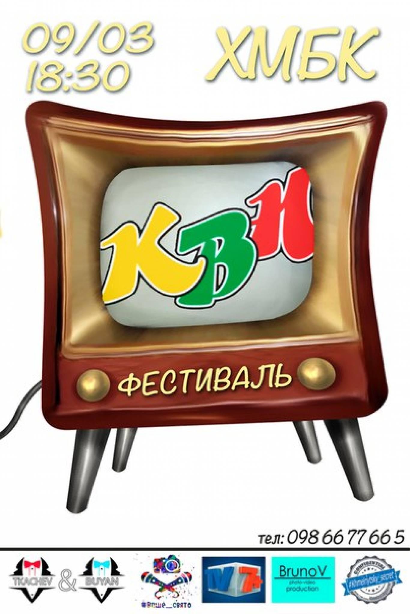 Фестиваль cтудентської ліги КВН
