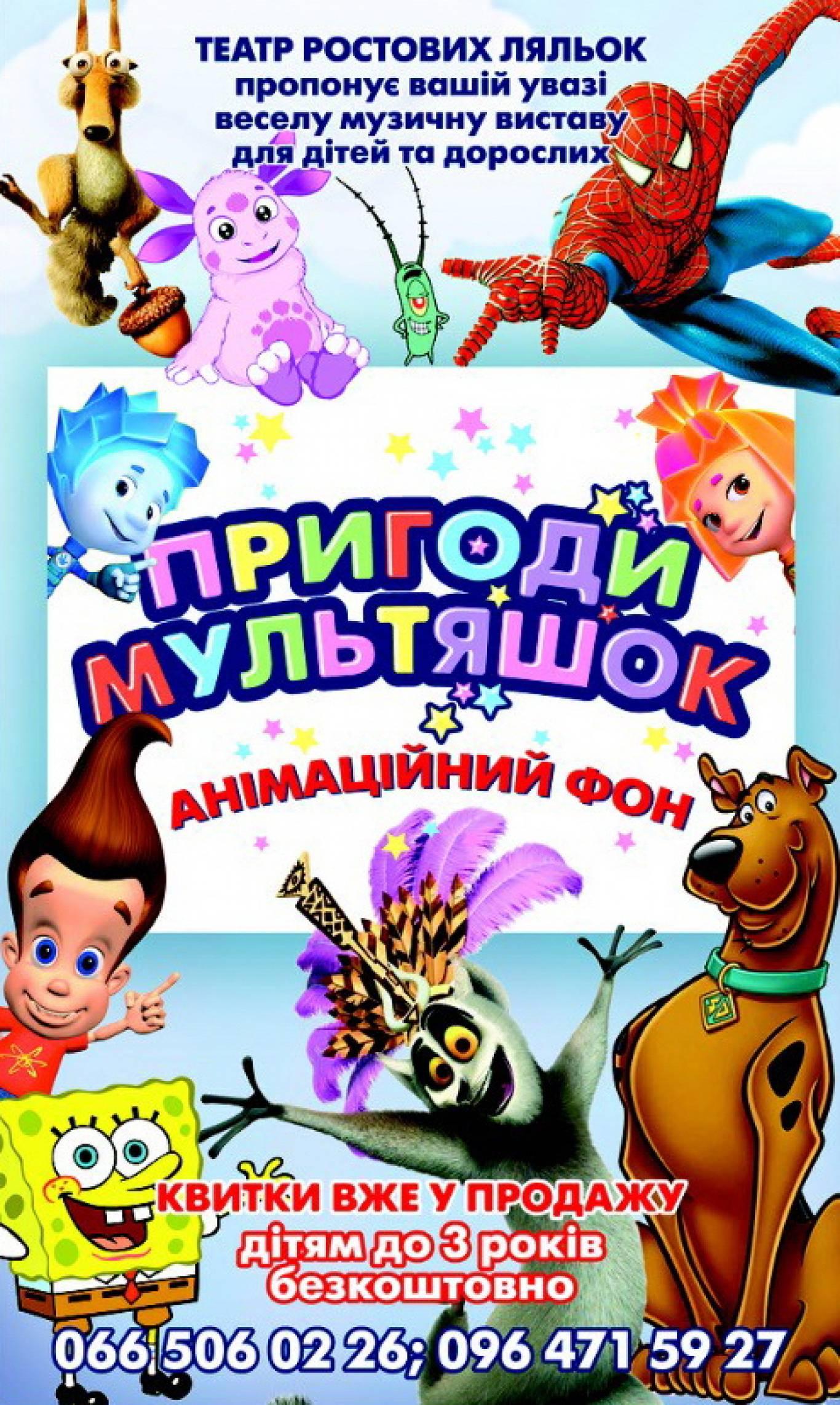 """""""Пригоди мультяшок"""" - музична вистава для дітей та дорослих"""