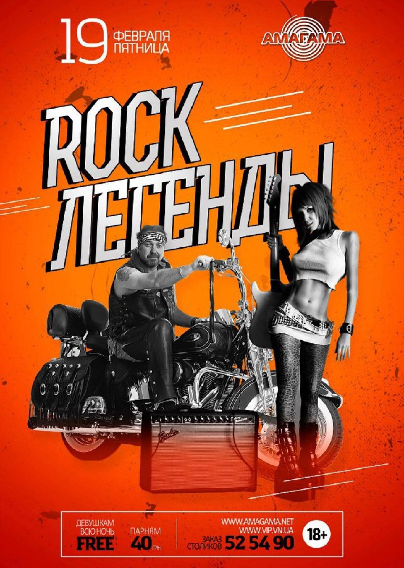 Вечірка Rock Легенди