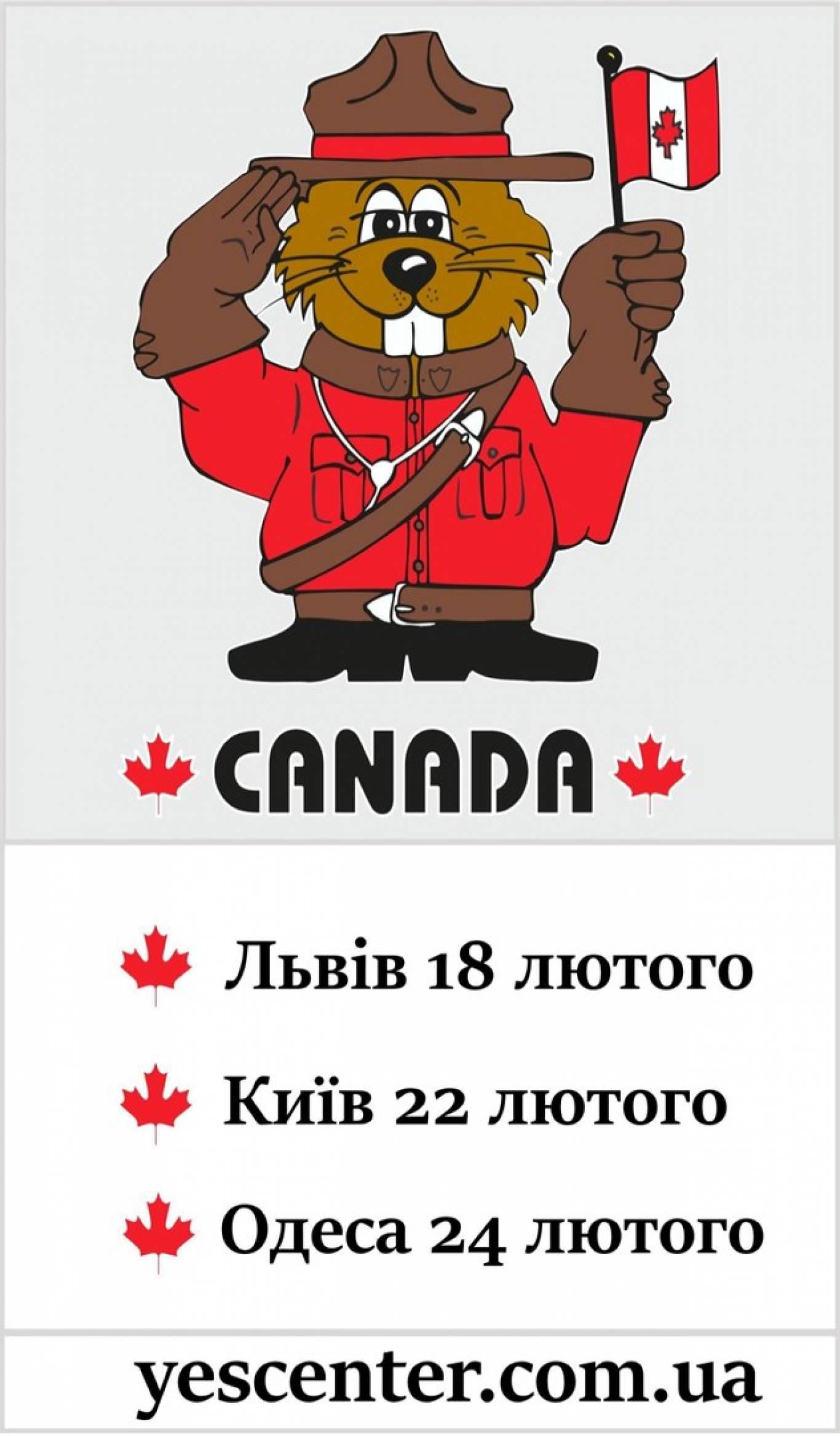 """Безкоштовний семінар """"Освіта, робота та ПМЖ в Канаді"""""""
