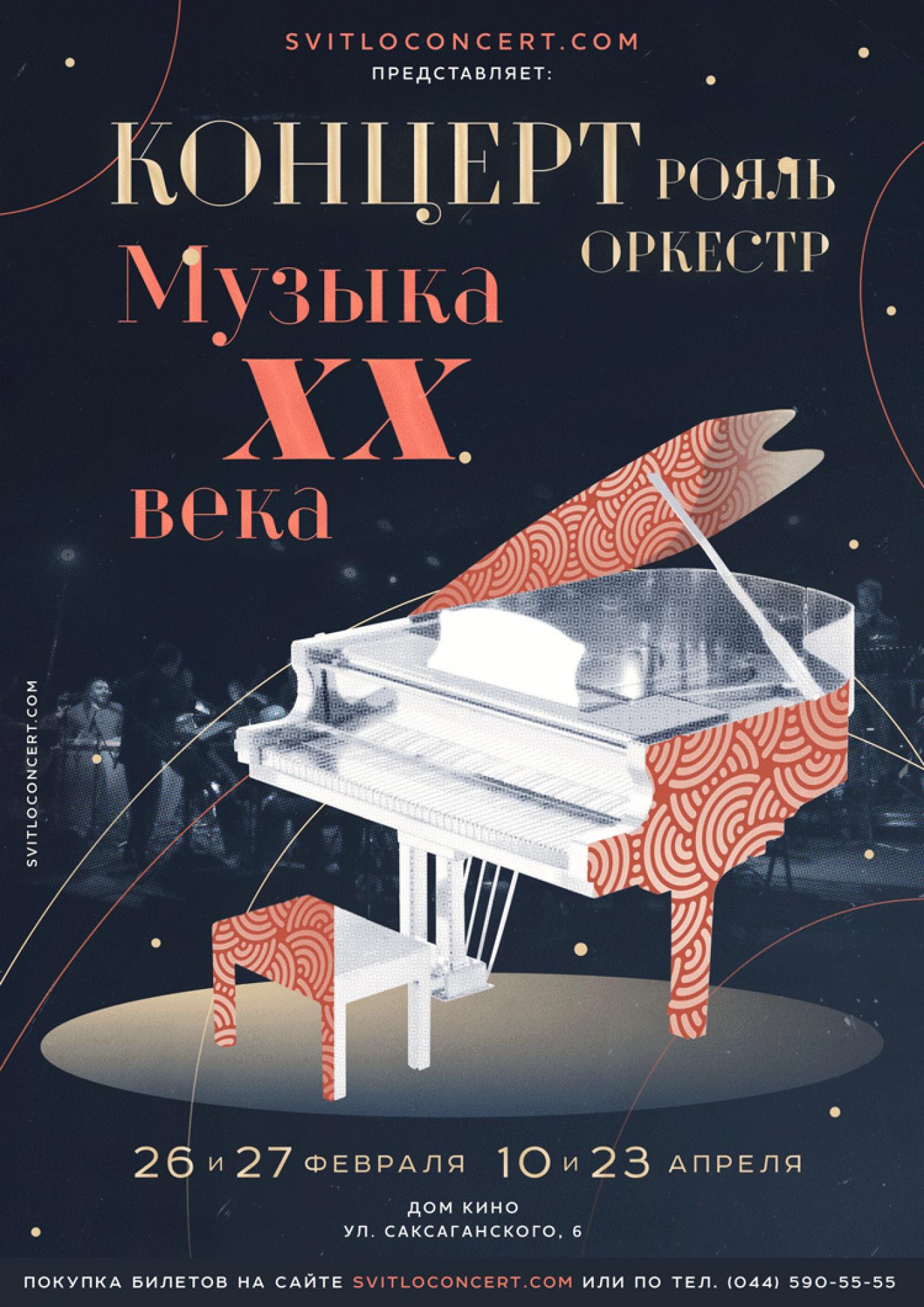 """Концерт """"Музика ХХ століття"""" у Будинку кіно"""