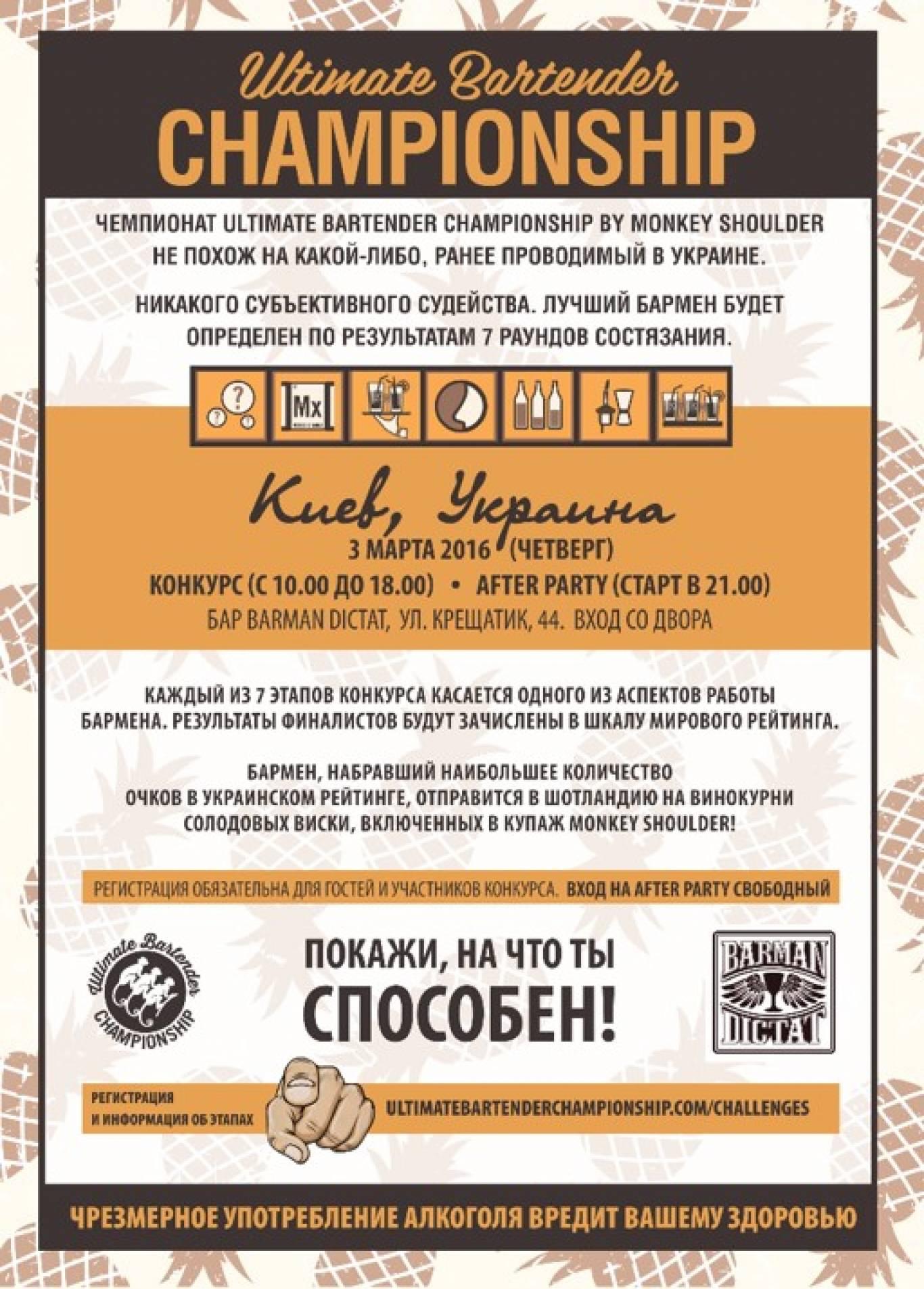 КОНКУРС ДЛЯ БАРМЕНІВ Ultimate Bartender Championship